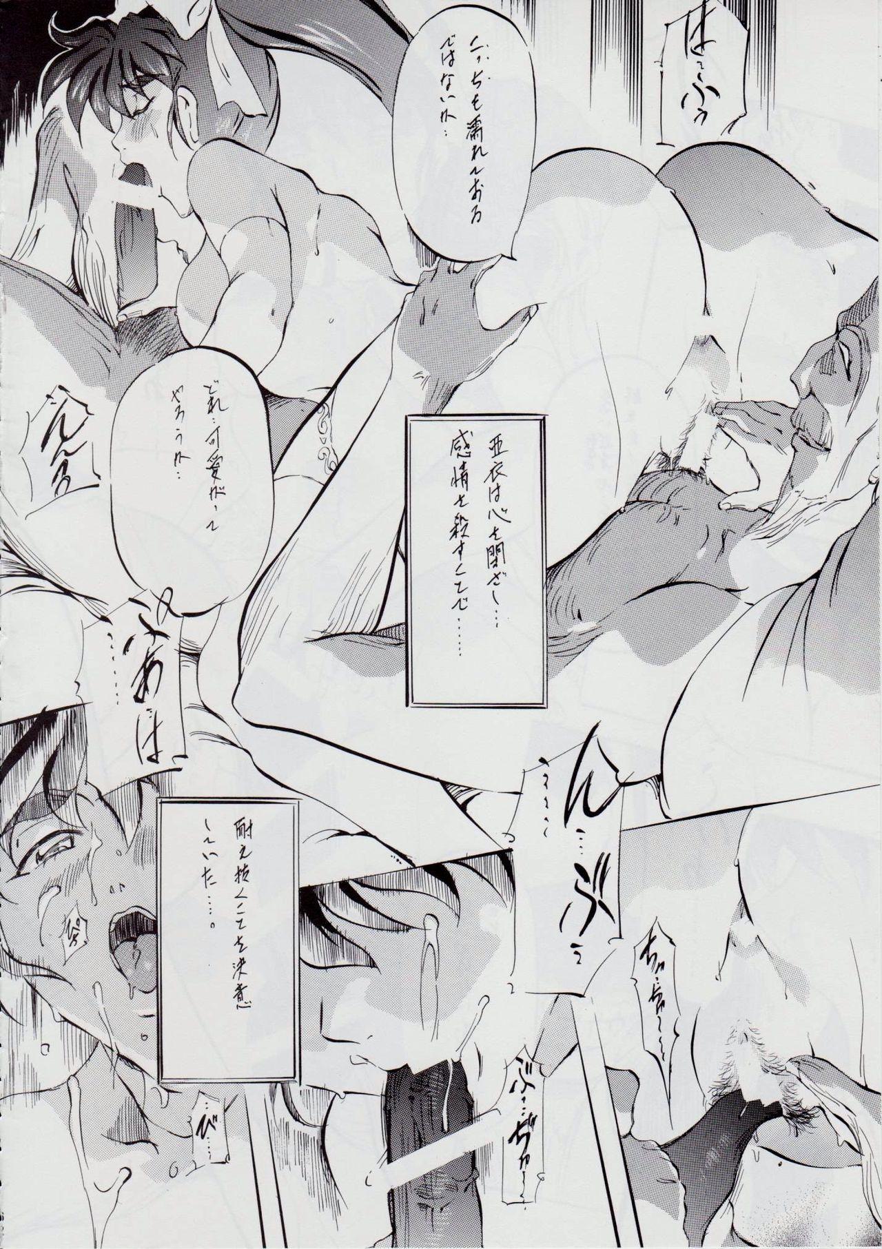 Ai & Mai B.K Kokou no Reijo 64
