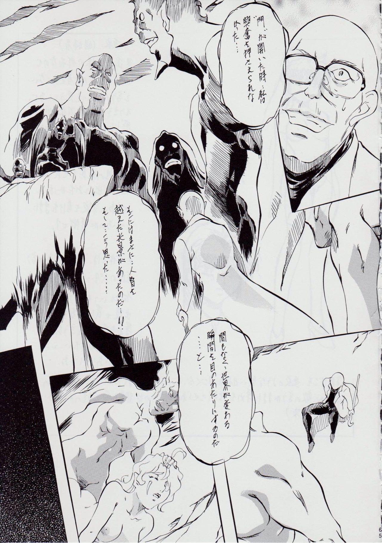 Ai & Mai B.K Kokou no Reijo 67