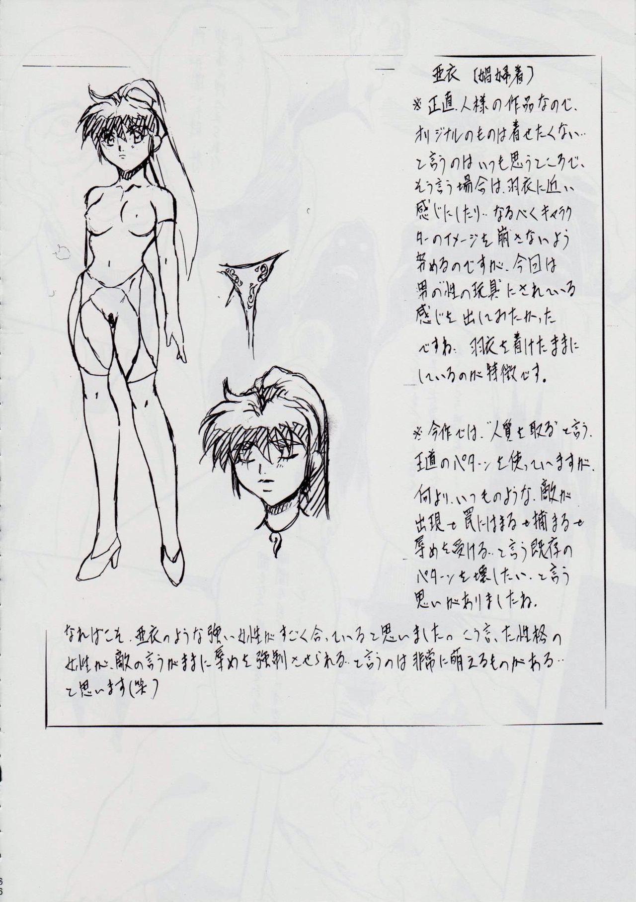Ai & Mai B.K Kokou no Reijo 68