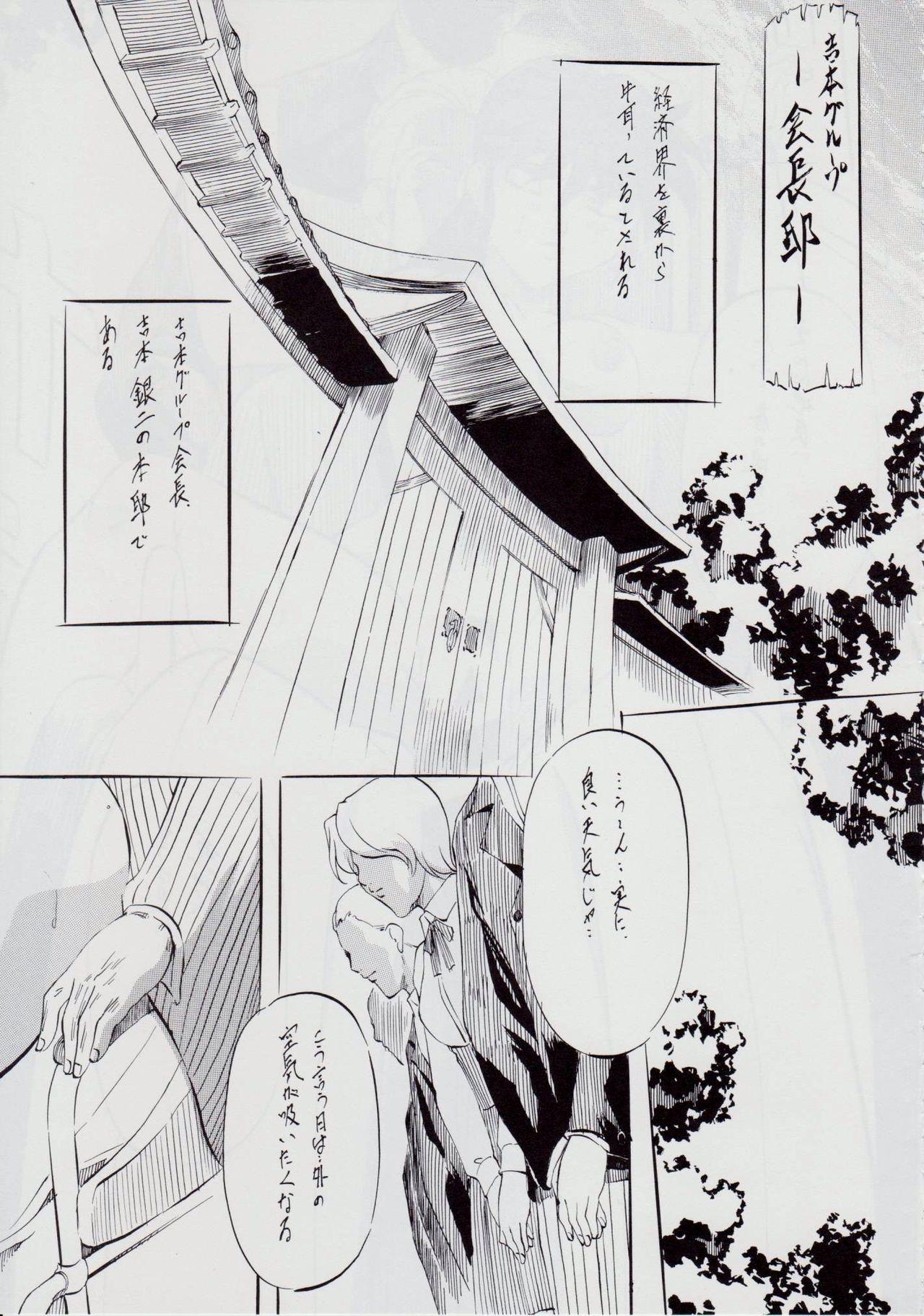 Ai & Mai B.K Kokou no Reijo 69