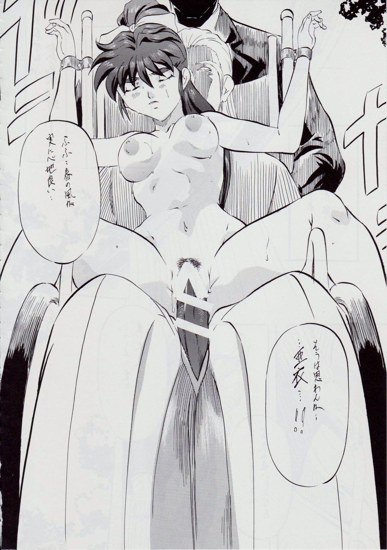 Ai & Mai B.K Kokou no Reijo 70