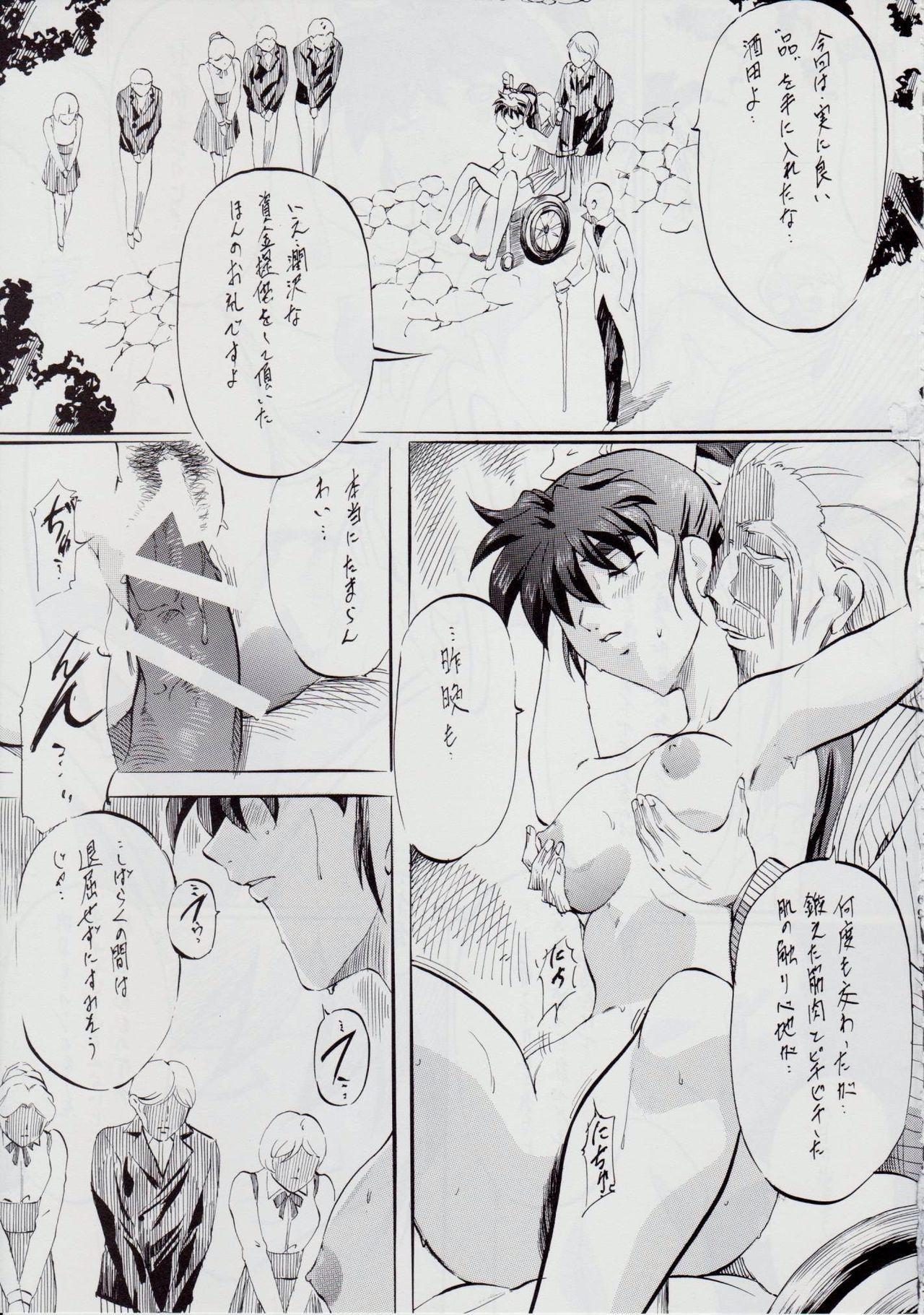 Ai & Mai B.K Kokou no Reijo 71
