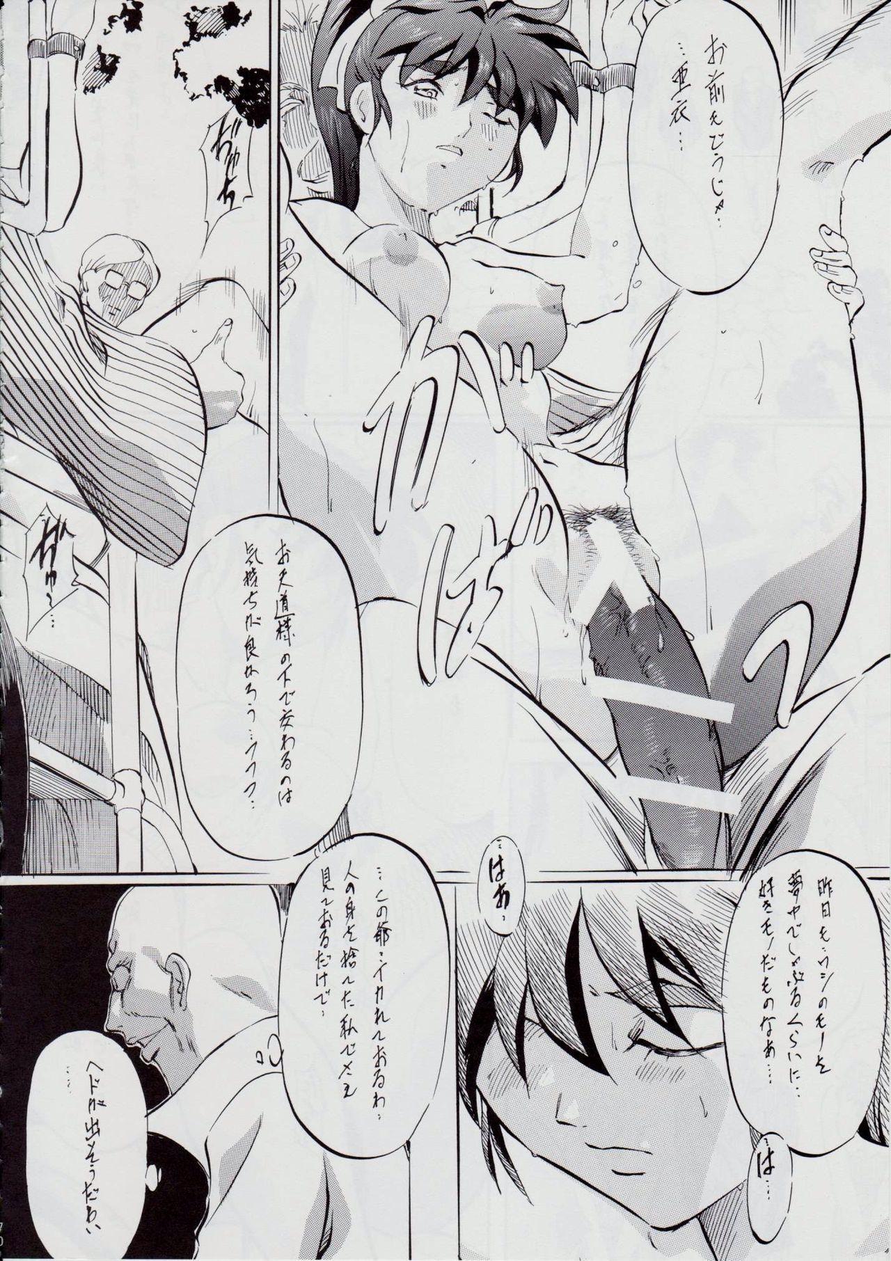 Ai & Mai B.K Kokou no Reijo 72