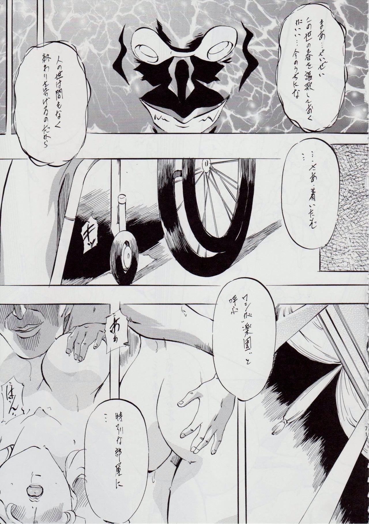 Ai & Mai B.K Kokou no Reijo 73