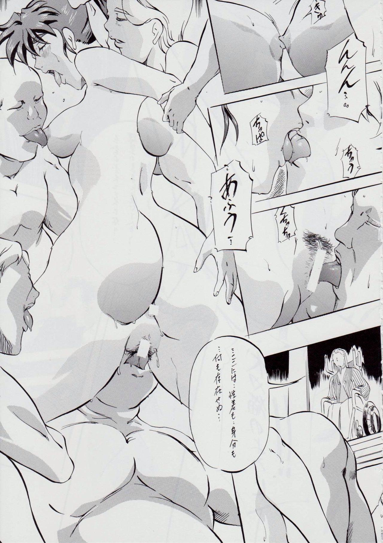 Ai & Mai B.K Kokou no Reijo 79