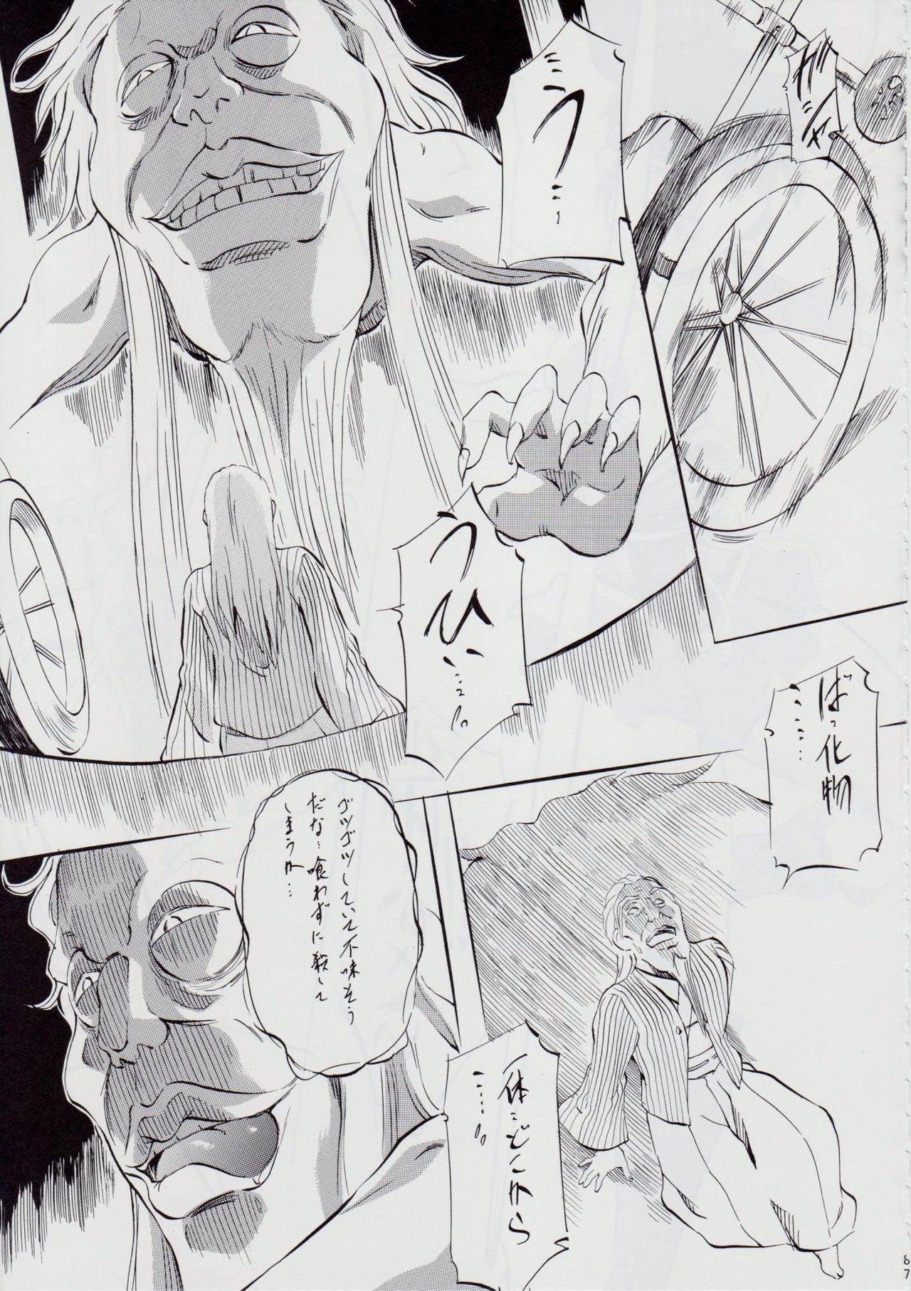 Ai & Mai B.K Kokou no Reijo 90