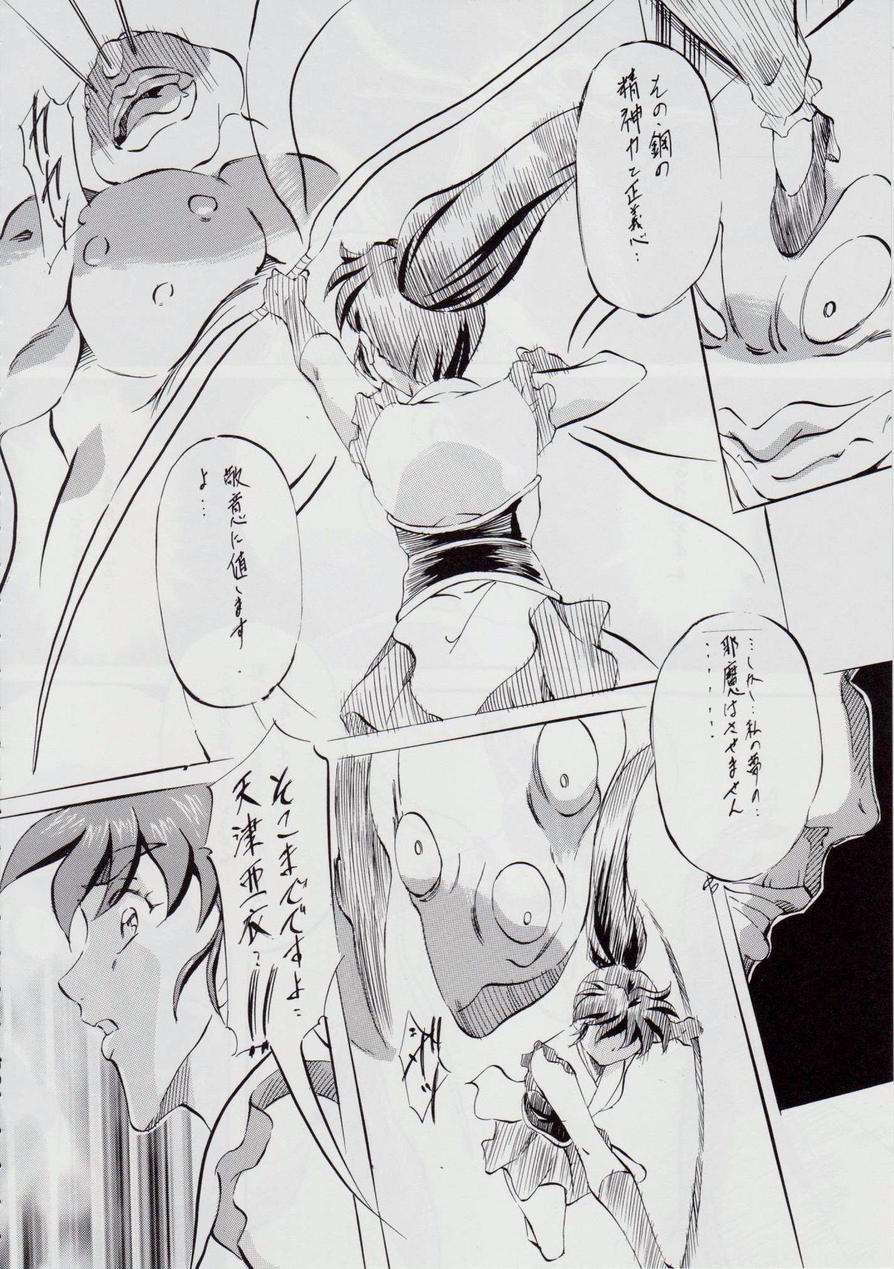 Ai & Mai B.K Kokou no Reijo 93