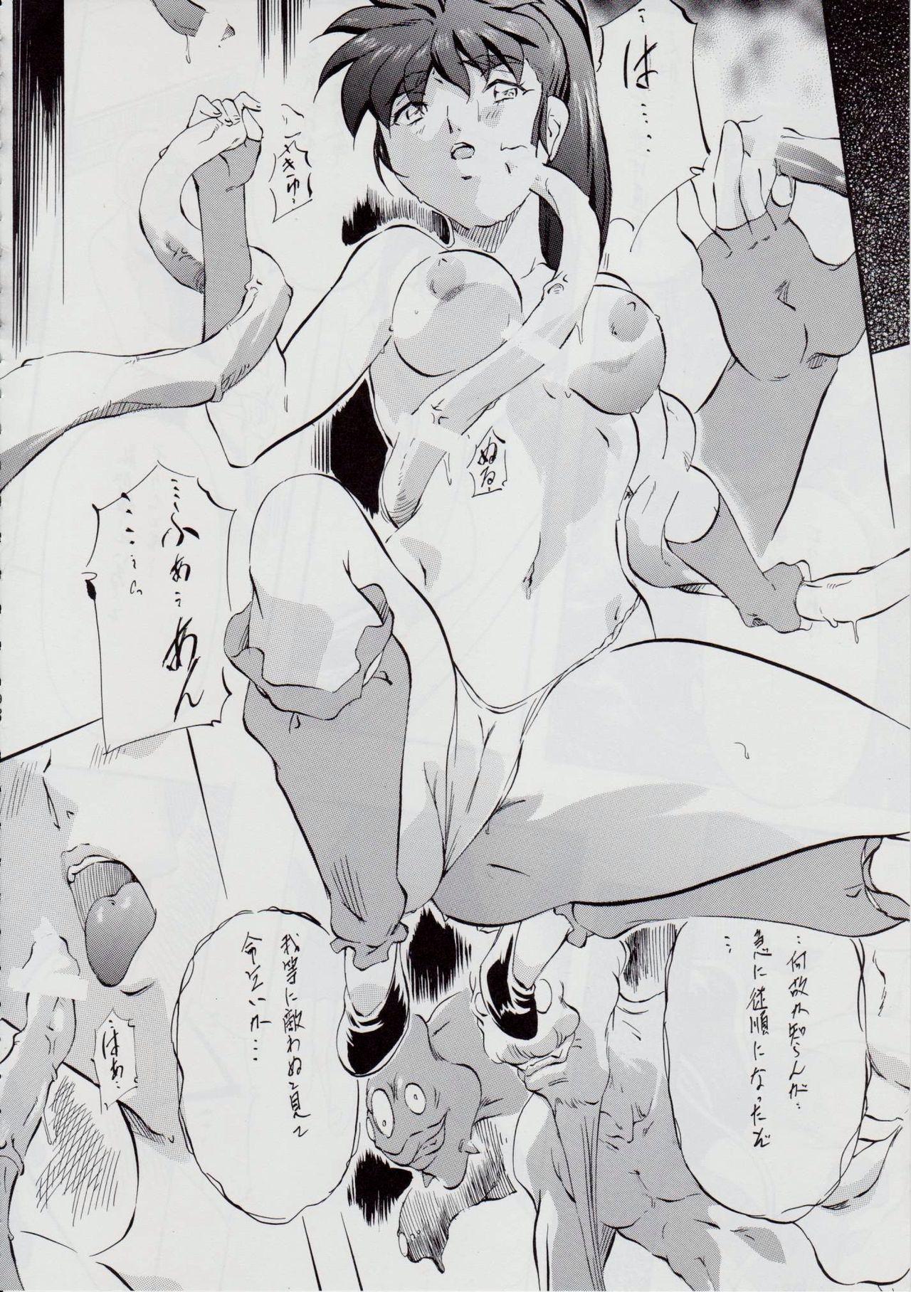 Ai & Mai B.K Kokou no Reijo 95