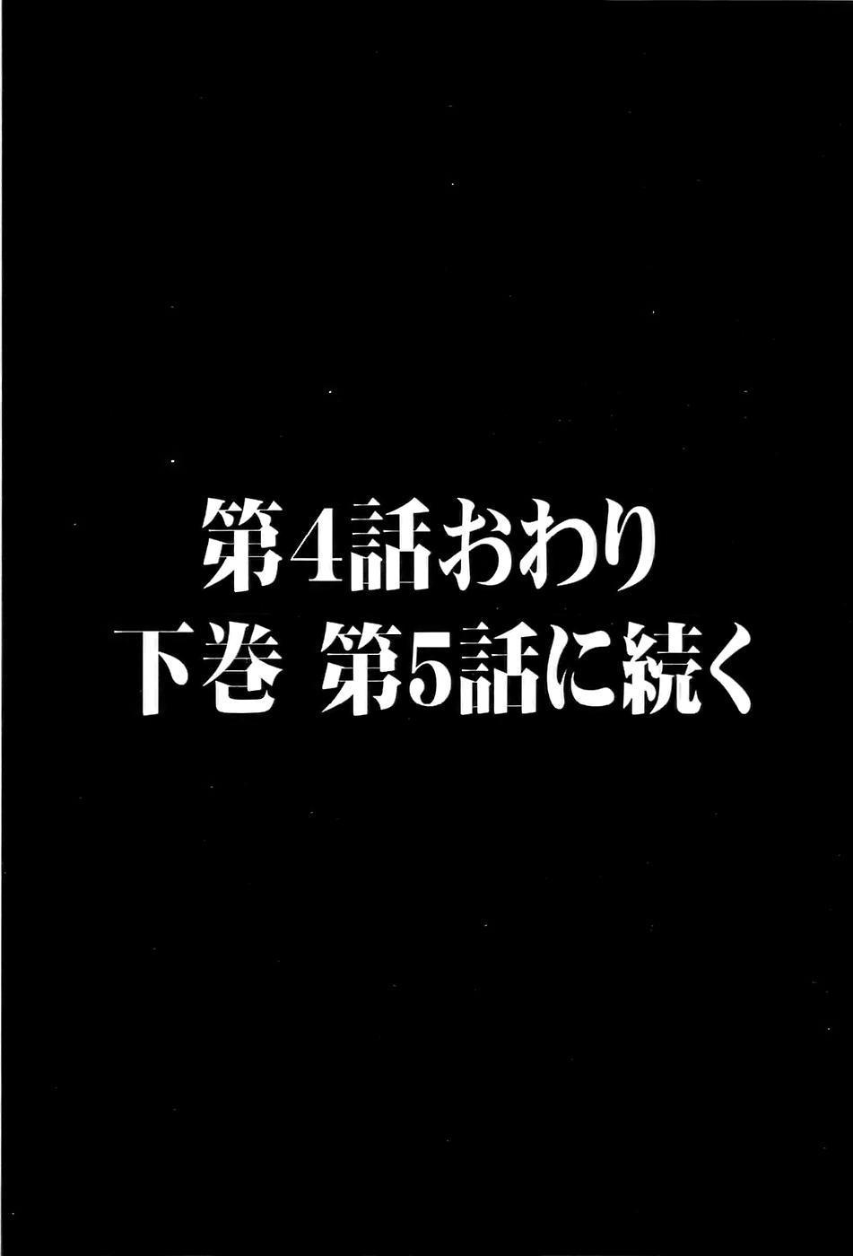 [Bow Rei] Osanai Kajitsu -Inkou Shougakusei no Houkago- Jou 124