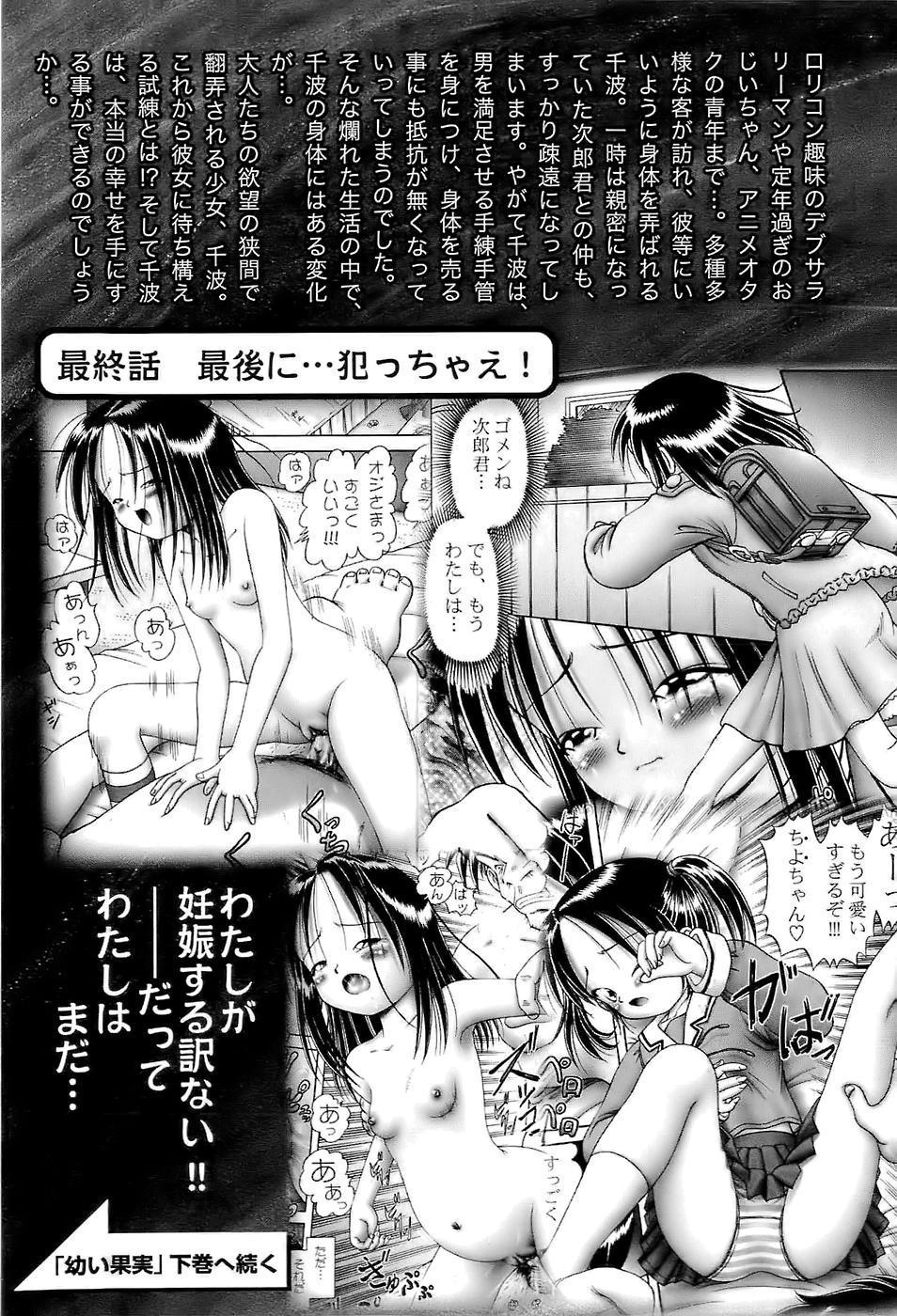 [Bow Rei] Osanai Kajitsu -Inkou Shougakusei no Houkago- Jou 126