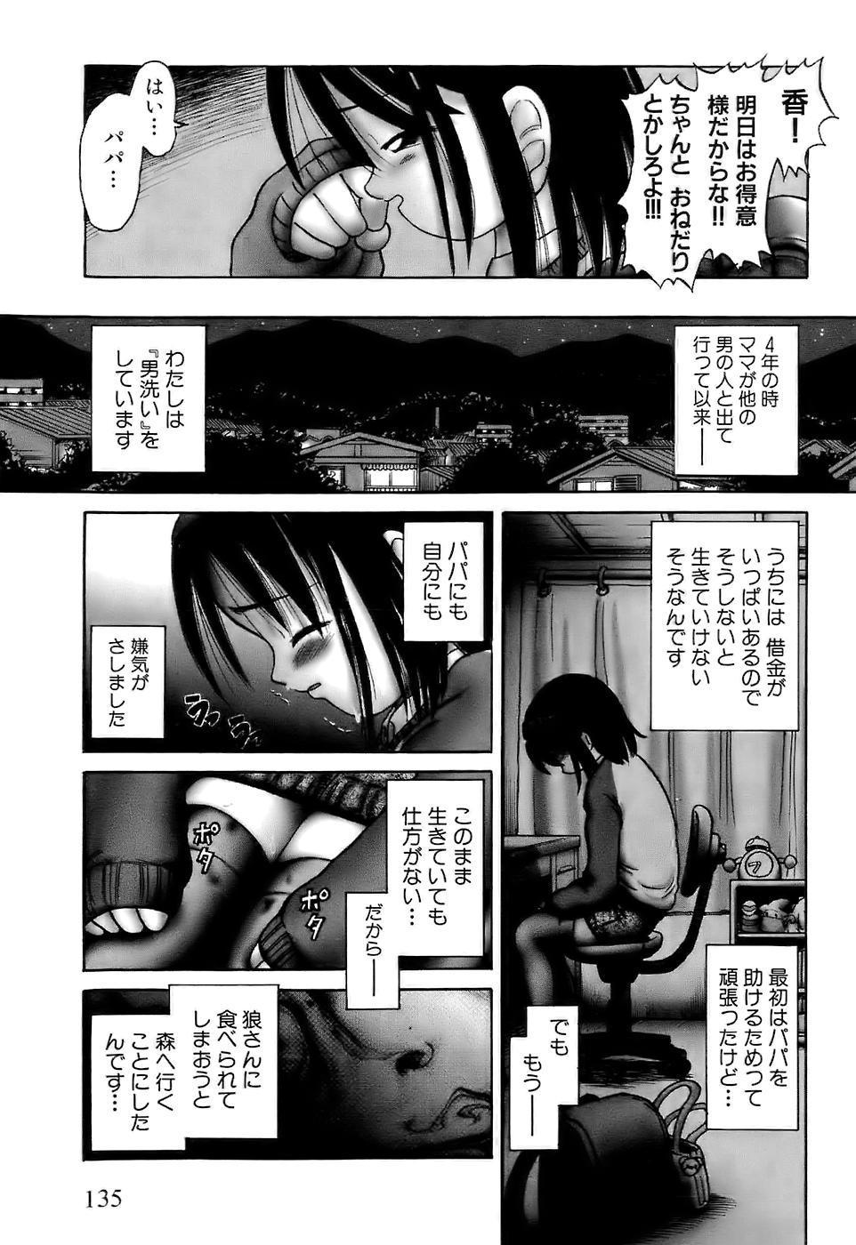 [Bow Rei] Osanai Kajitsu -Inkou Shougakusei no Houkago- Jou 136
