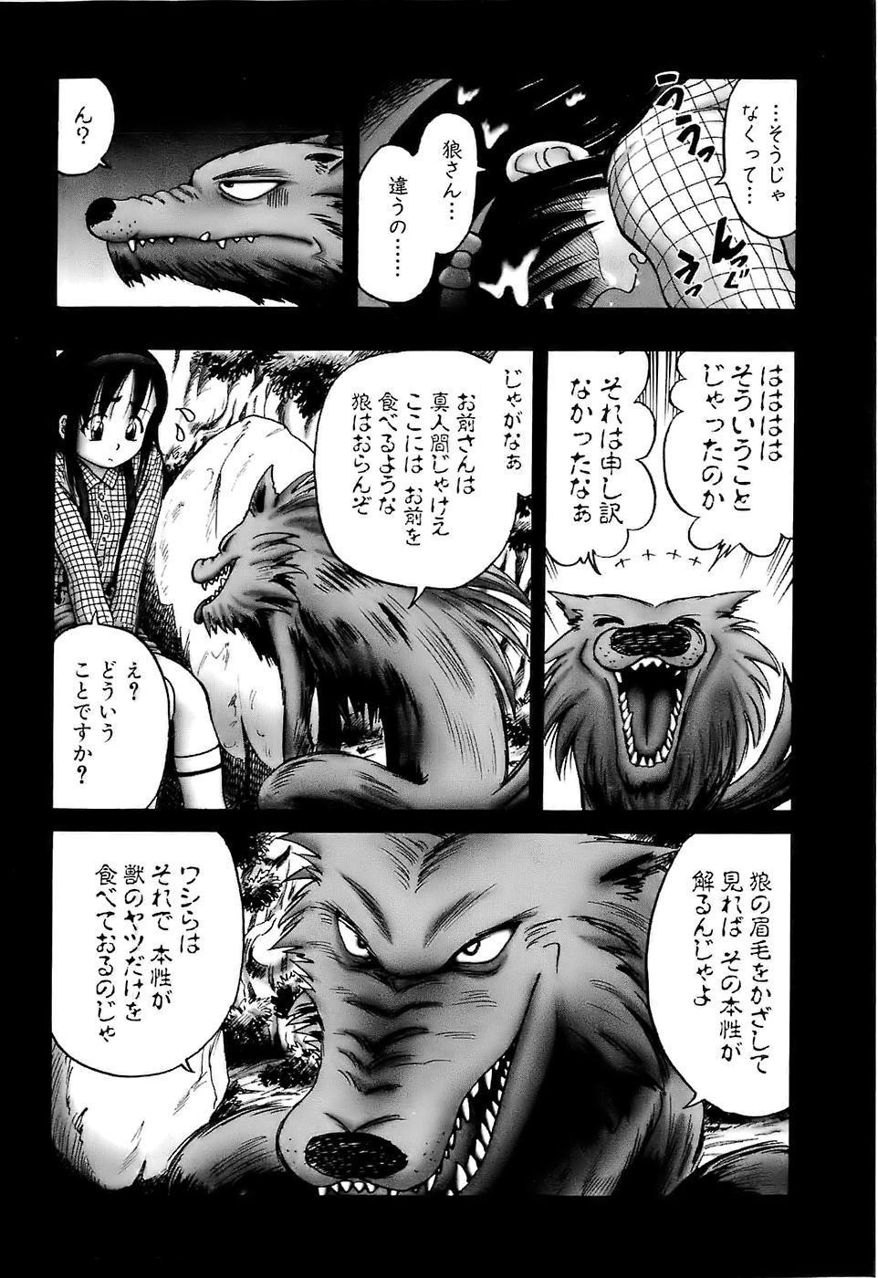 [Bow Rei] Osanai Kajitsu -Inkou Shougakusei no Houkago- Jou 143
