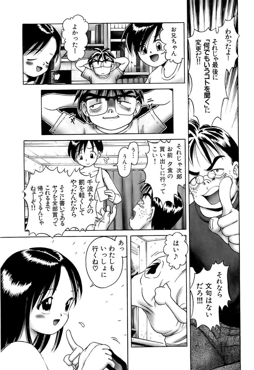 [Bow Rei] Osanai Kajitsu -Inkou Shougakusei no Houkago- Jou 16
