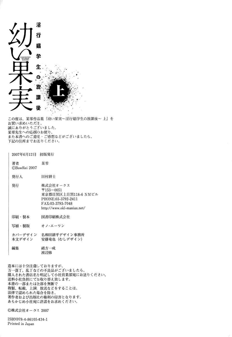 [Bow Rei] Osanai Kajitsu -Inkou Shougakusei no Houkago- Jou 179