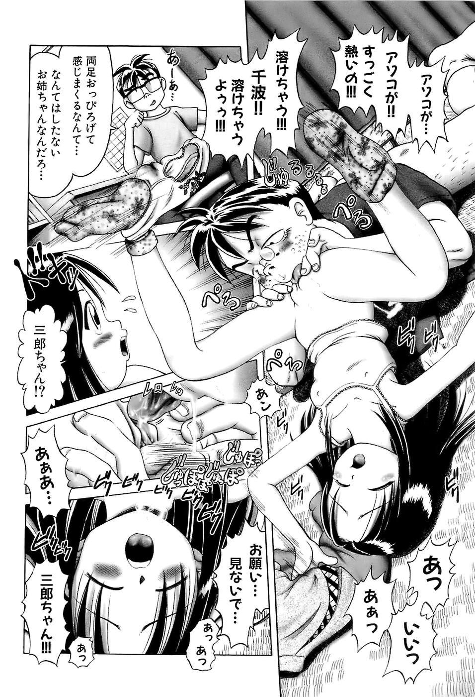 [Bow Rei] Osanai Kajitsu -Inkou Shougakusei no Houkago- Jou 27