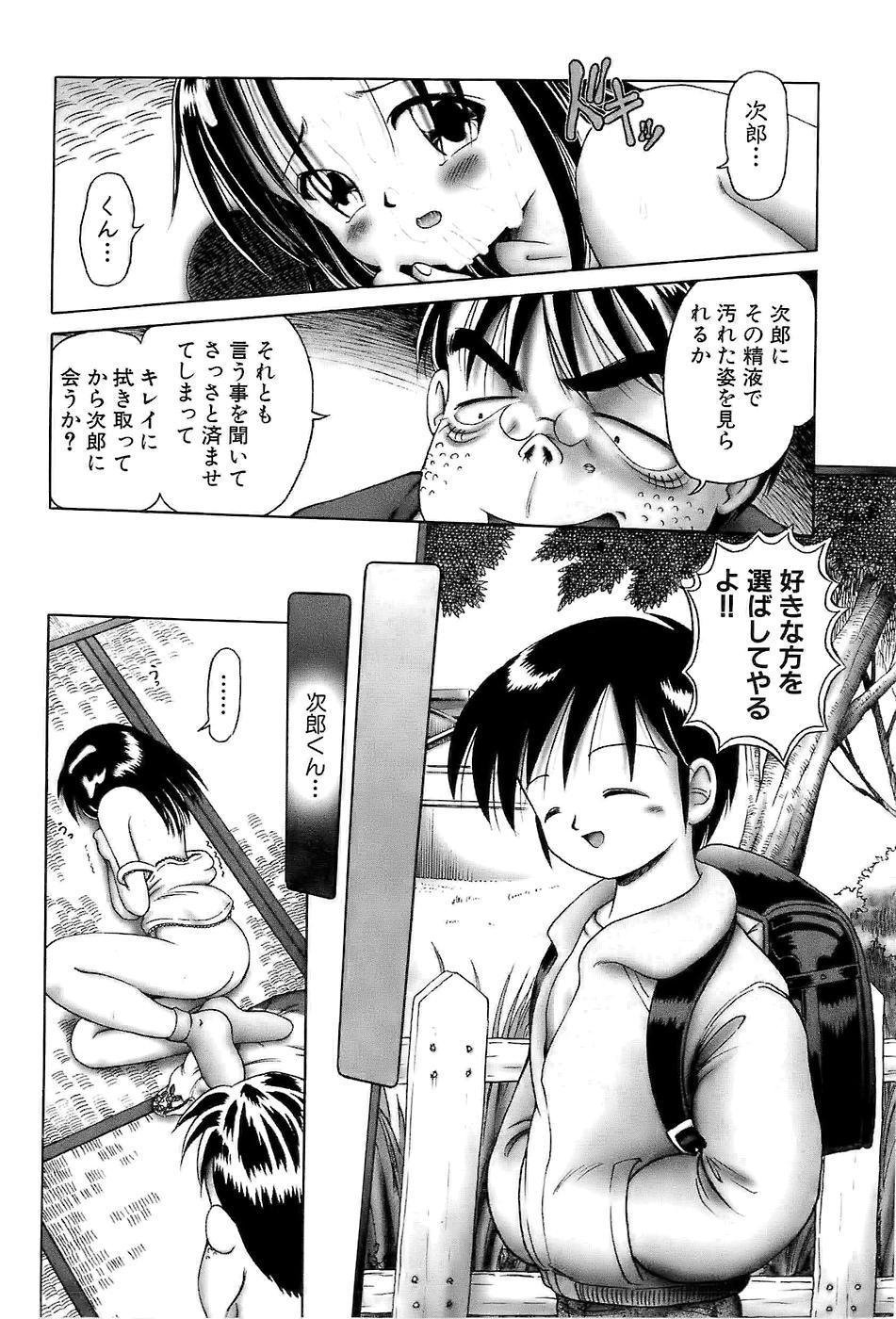 [Bow Rei] Osanai Kajitsu -Inkou Shougakusei no Houkago- Jou 35