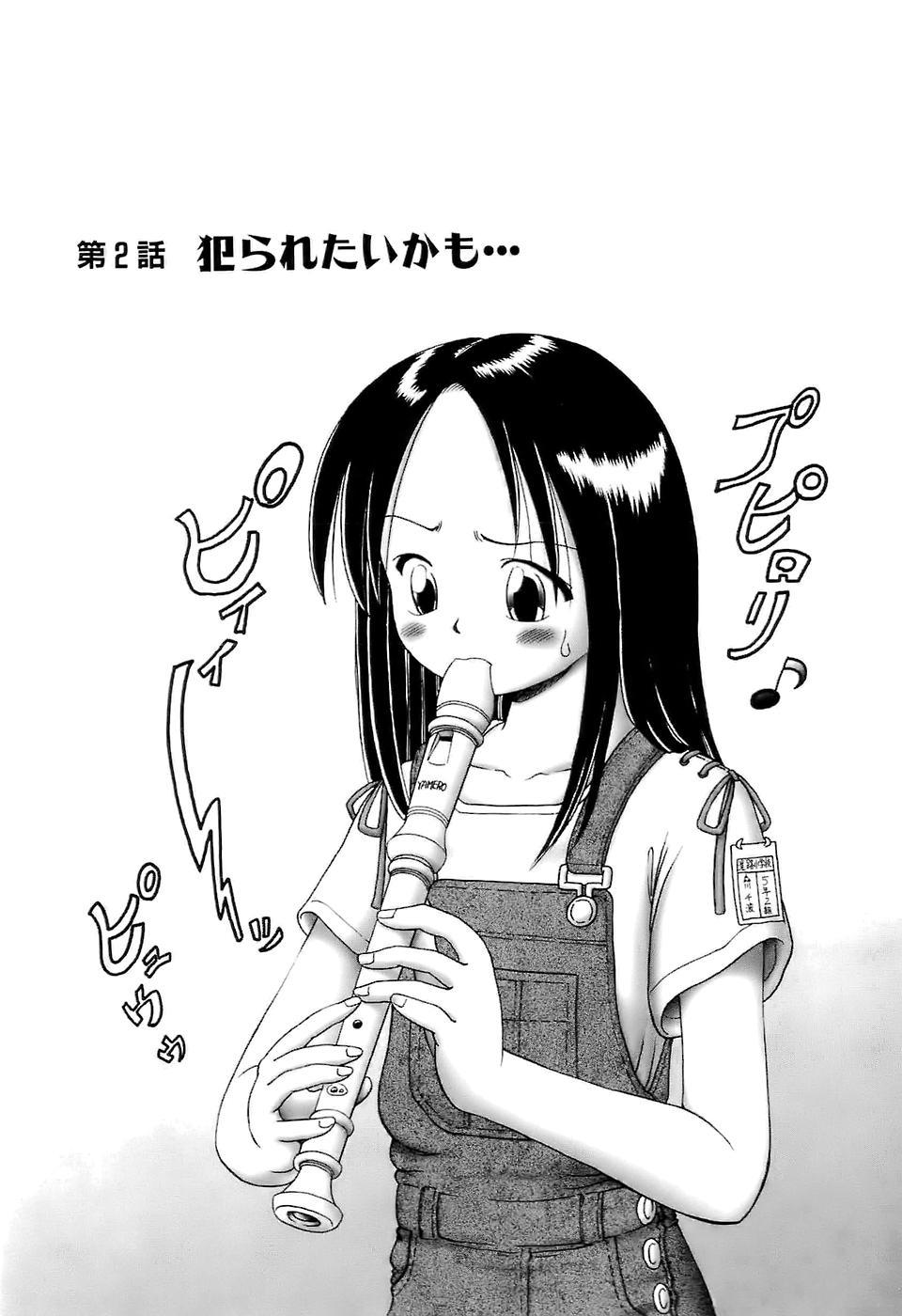 [Bow Rei] Osanai Kajitsu -Inkou Shougakusei no Houkago- Jou 44