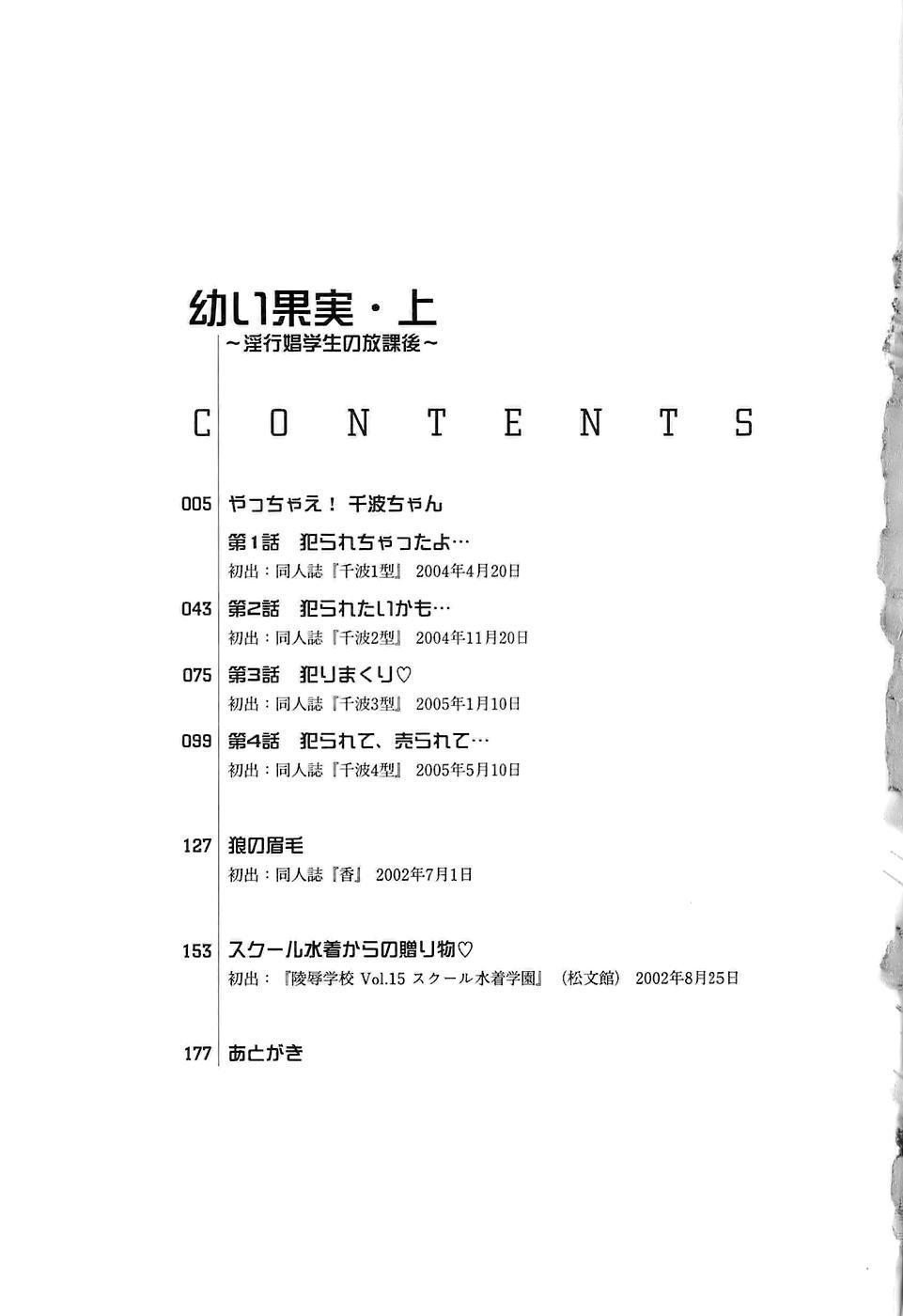 [Bow Rei] Osanai Kajitsu -Inkou Shougakusei no Houkago- Jou 4