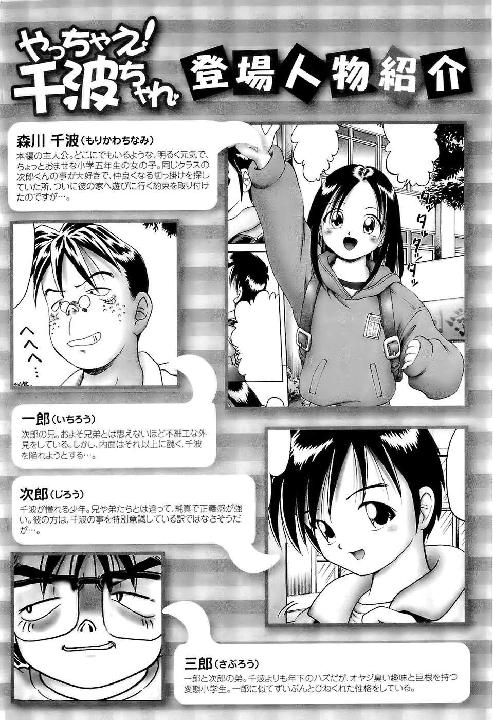 [Bow Rei] Osanai Kajitsu -Inkou Shougakusei no Houkago- Jou 5