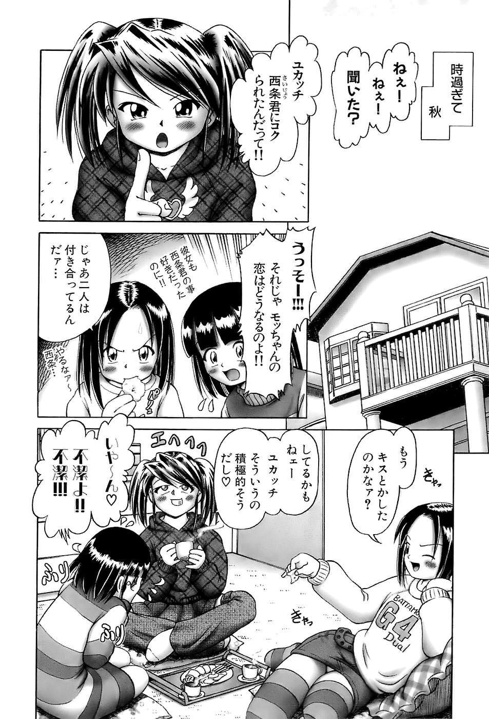[Bow Rei] Osanai Kajitsu -Inkou Shougakusei no Houkago- Jou 77
