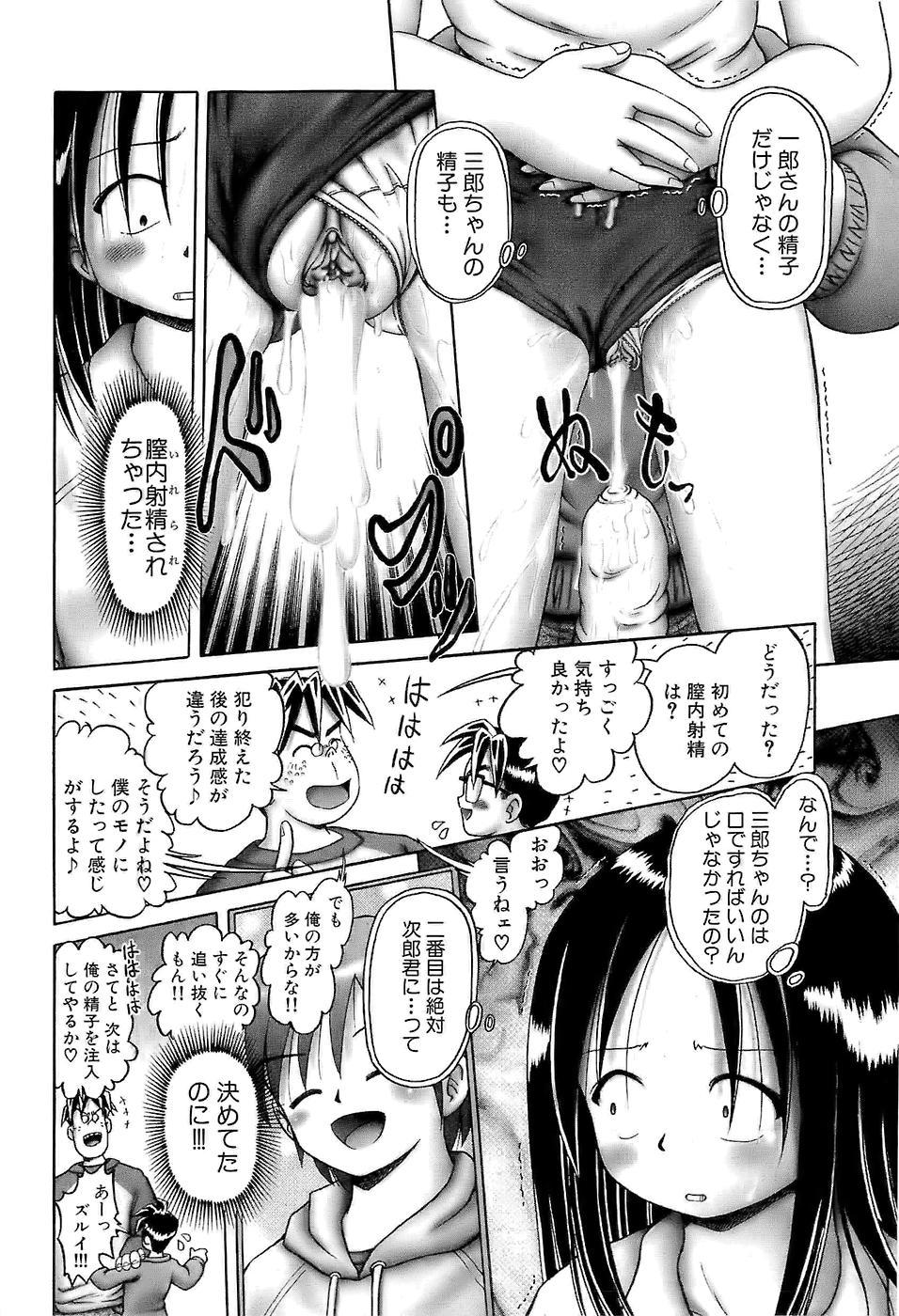 [Bow Rei] Osanai Kajitsu -Inkou Shougakusei no Houkago- Jou 89