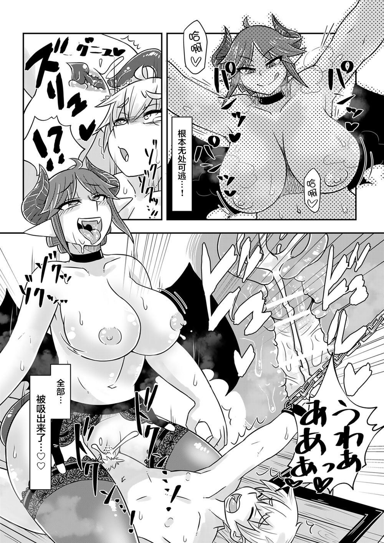 Akumu no Kyoukai 15