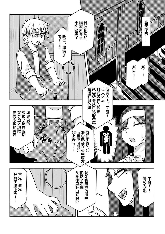 Akumu no Kyoukai 2