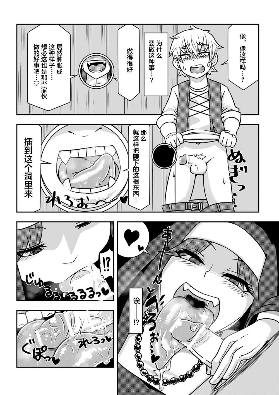 Akumu no Kyoukai 3