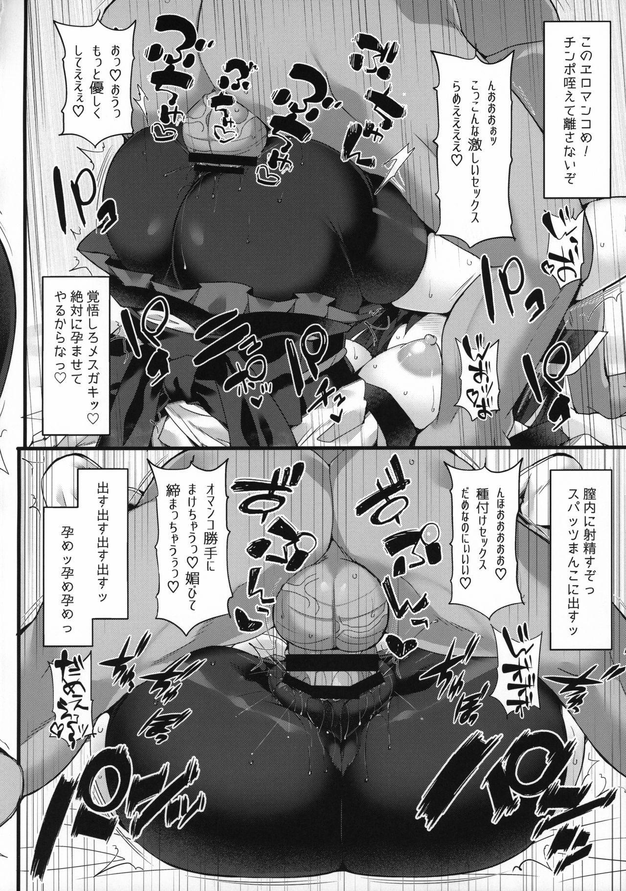 """Kuso Namaiki na Tohoku Kiritan ga Choushi ni Notte Aorimakuttekuru node Otona no """"Sugosa"""" o """"Wakarase""""ru Hon 18"""