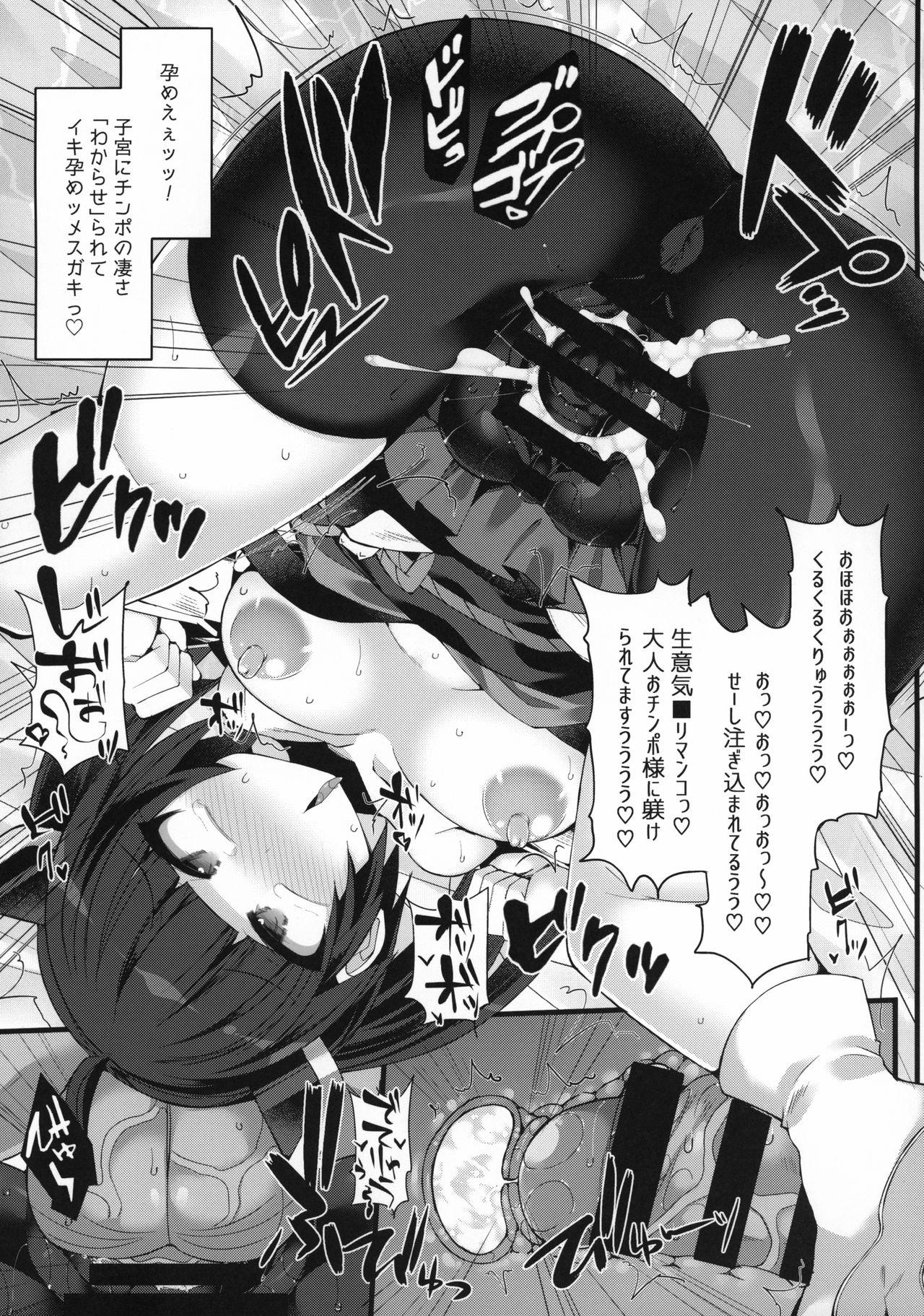 """Kuso Namaiki na Tohoku Kiritan ga Choushi ni Notte Aorimakuttekuru node Otona no """"Sugosa"""" o """"Wakarase""""ru Hon 19"""