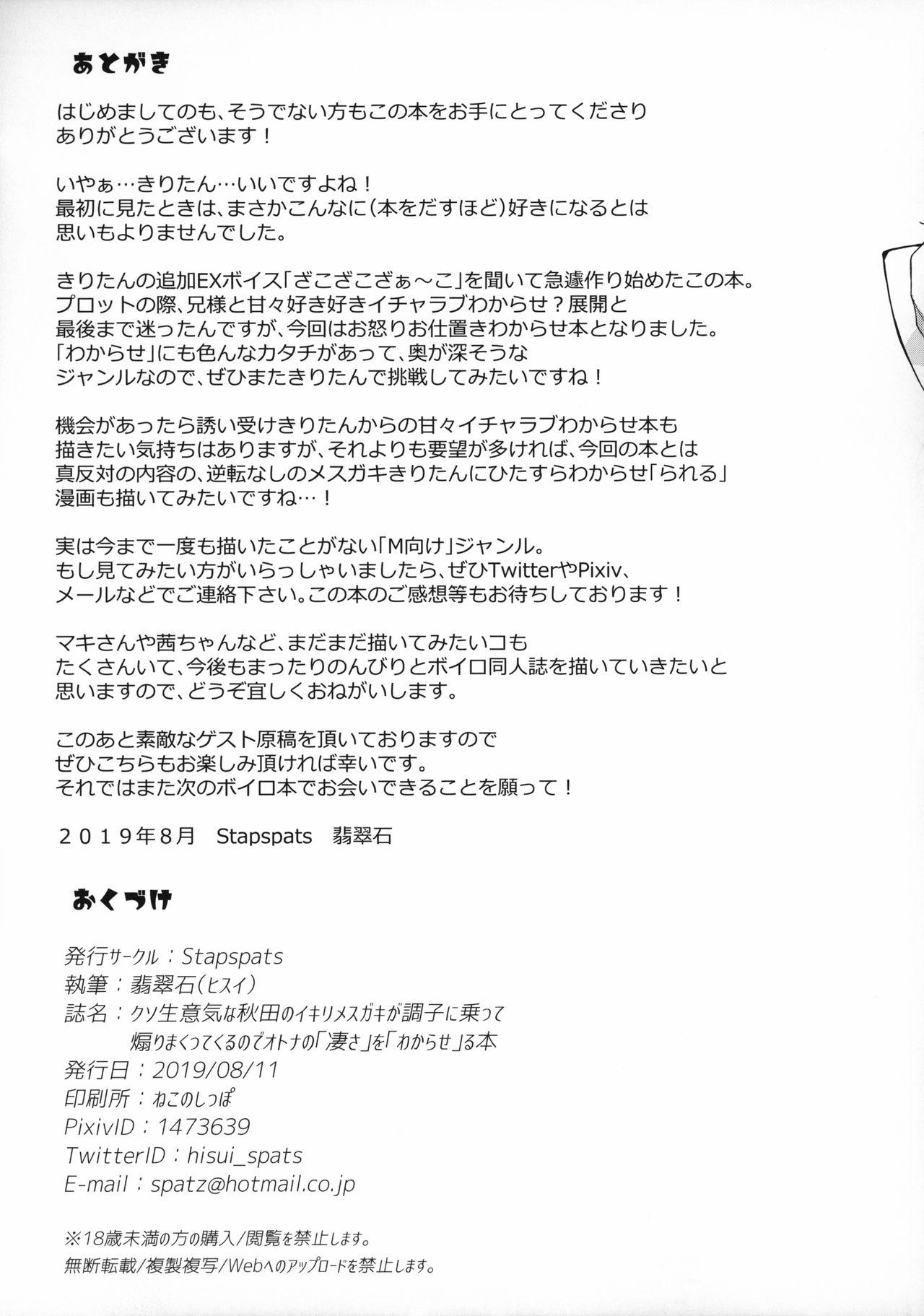 """Kuso Namaiki na Tohoku Kiritan ga Choushi ni Notte Aorimakuttekuru node Otona no """"Sugosa"""" o """"Wakarase""""ru Hon 21"""
