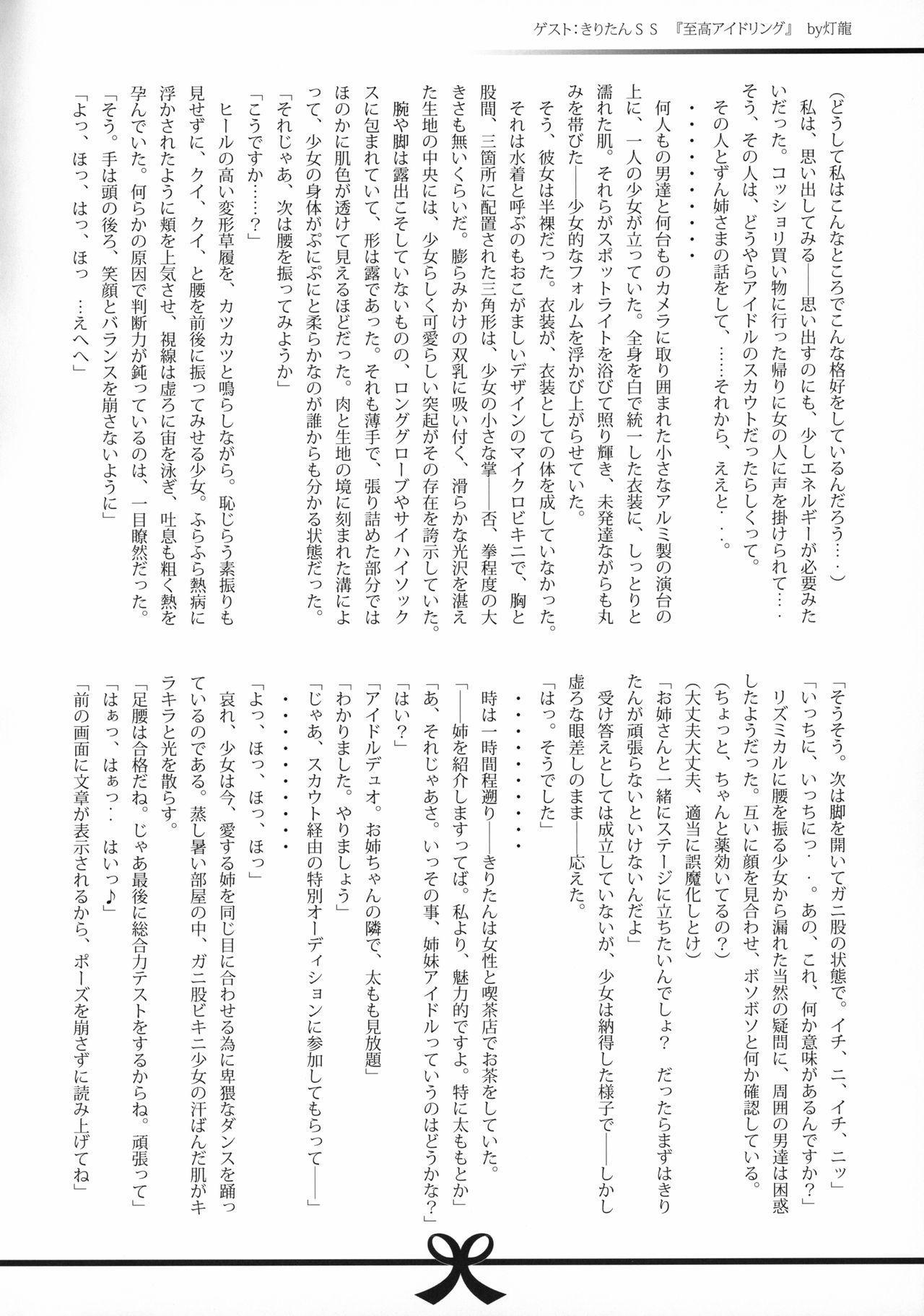 """Kuso Namaiki na Tohoku Kiritan ga Choushi ni Notte Aorimakuttekuru node Otona no """"Sugosa"""" o """"Wakarase""""ru Hon 22"""