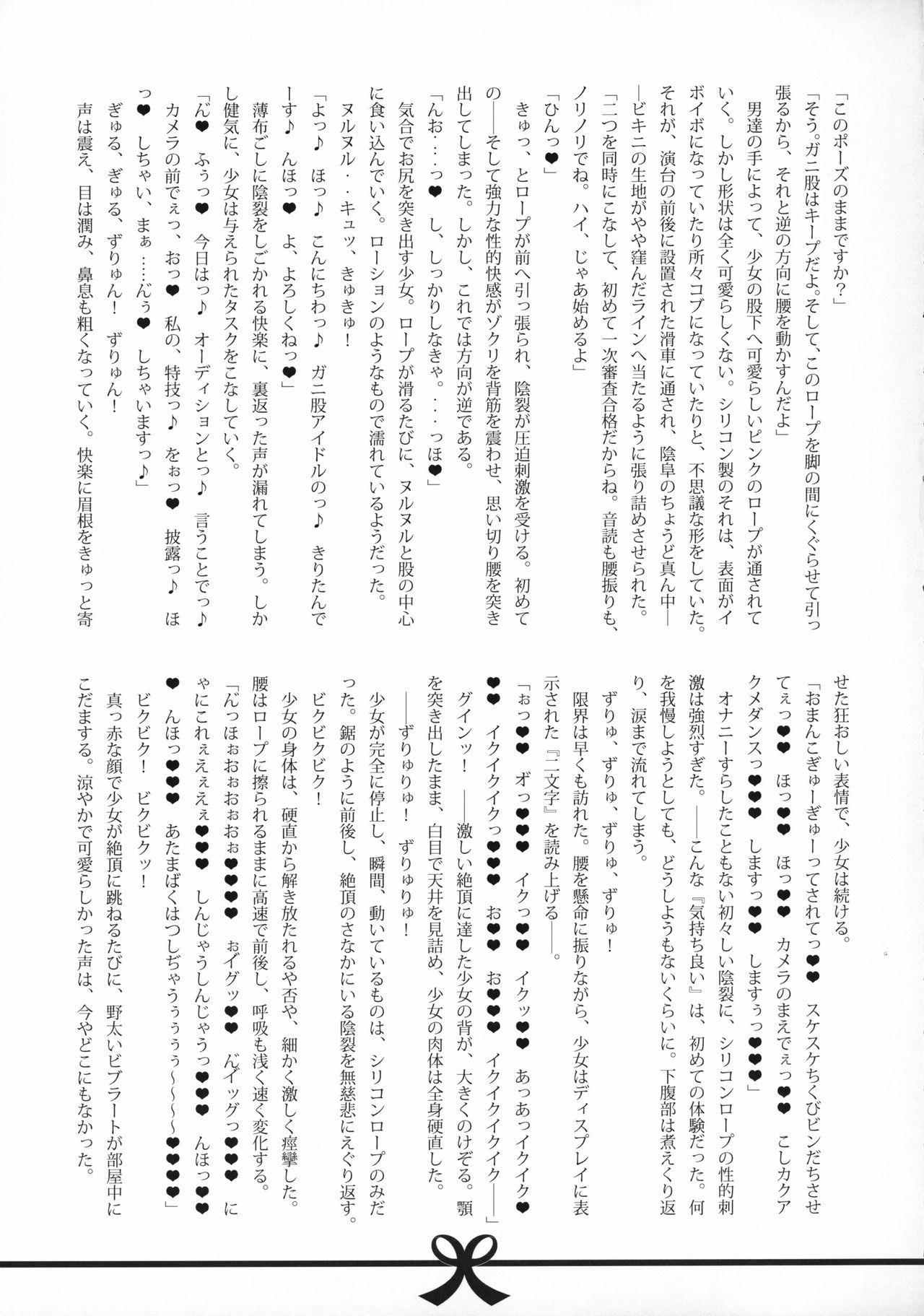 """Kuso Namaiki na Tohoku Kiritan ga Choushi ni Notte Aorimakuttekuru node Otona no """"Sugosa"""" o """"Wakarase""""ru Hon 23"""