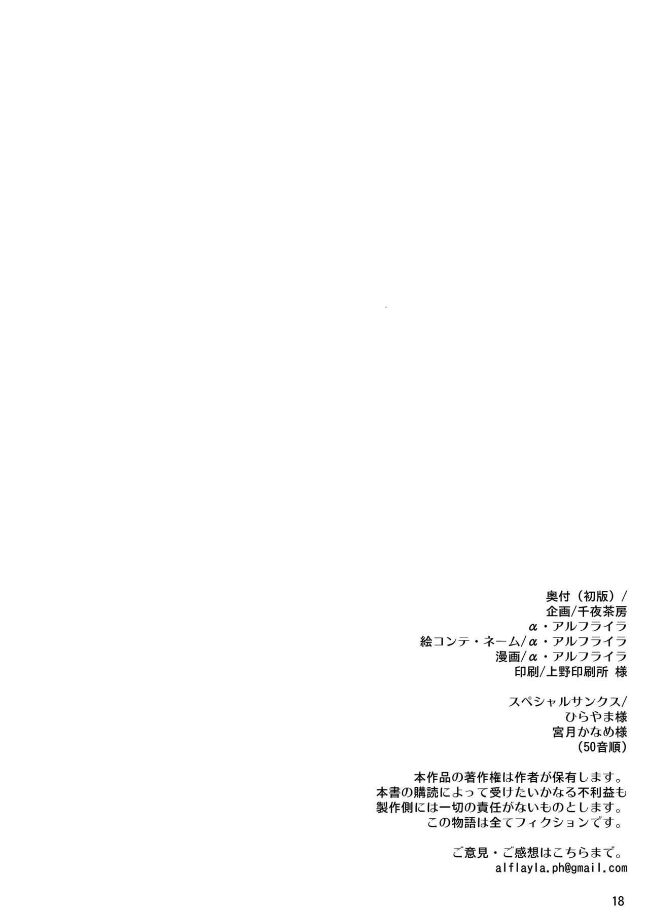 Futanari Onee-san x Otokonoko Gyaku Anal SEX Mesu Ochi Kanojo 2 17