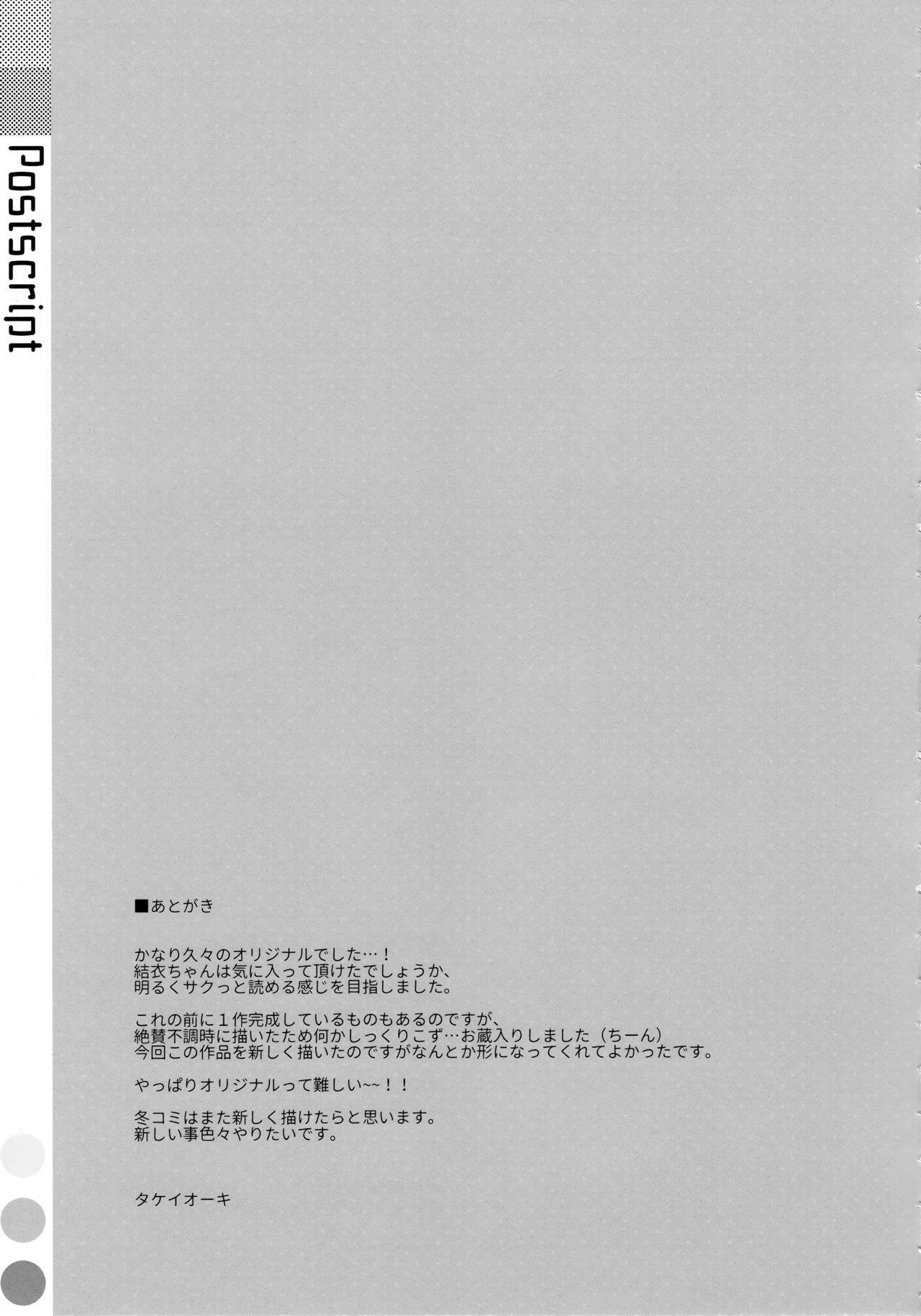 (C96) [TIES (Takei Ooki)] Neteiru (?) Onii-chan ni Iroiro Shitai! 23