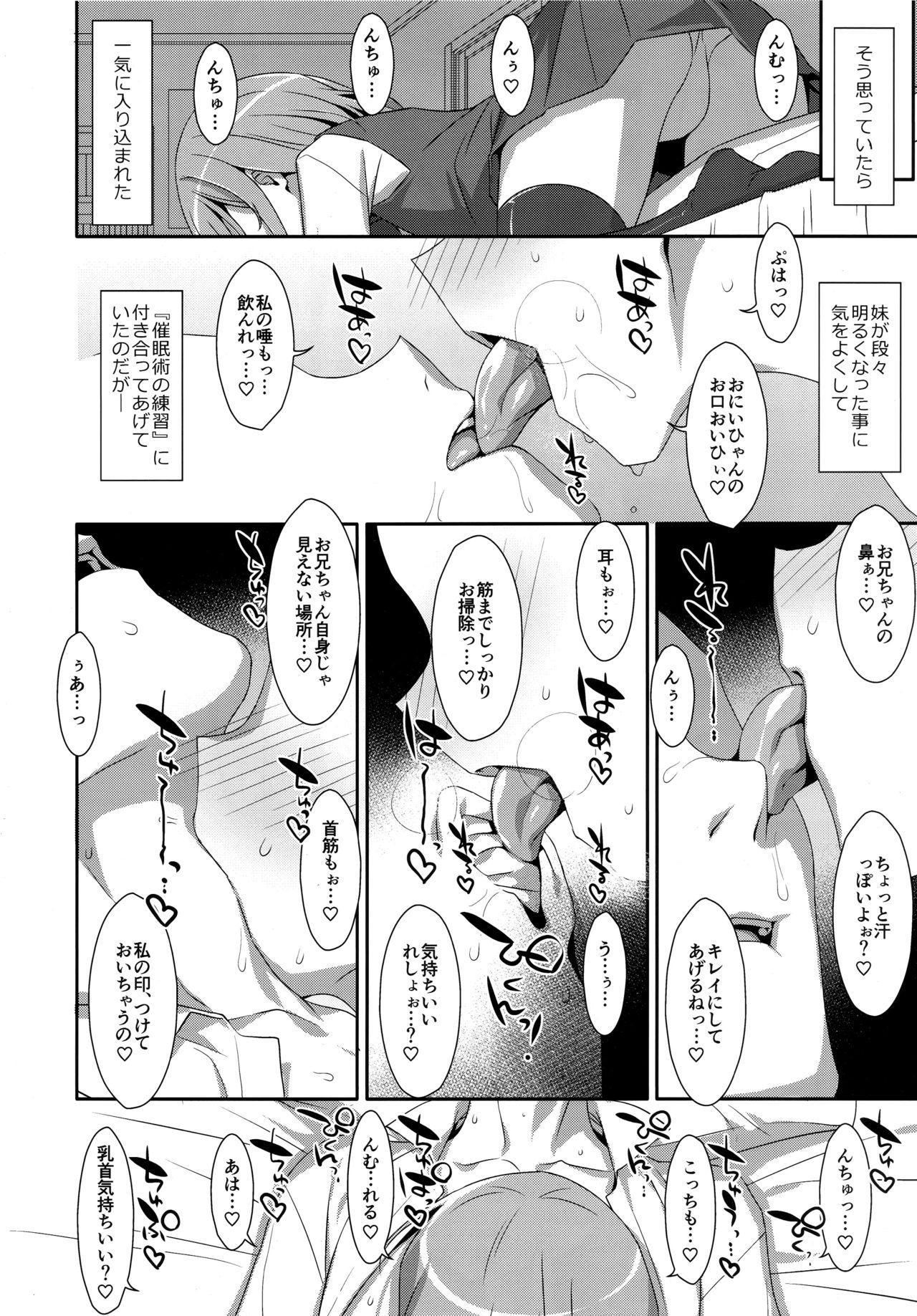 (C96) [TIES (Takei Ooki)] Neteiru (?) Onii-chan ni Iroiro Shitai! 6