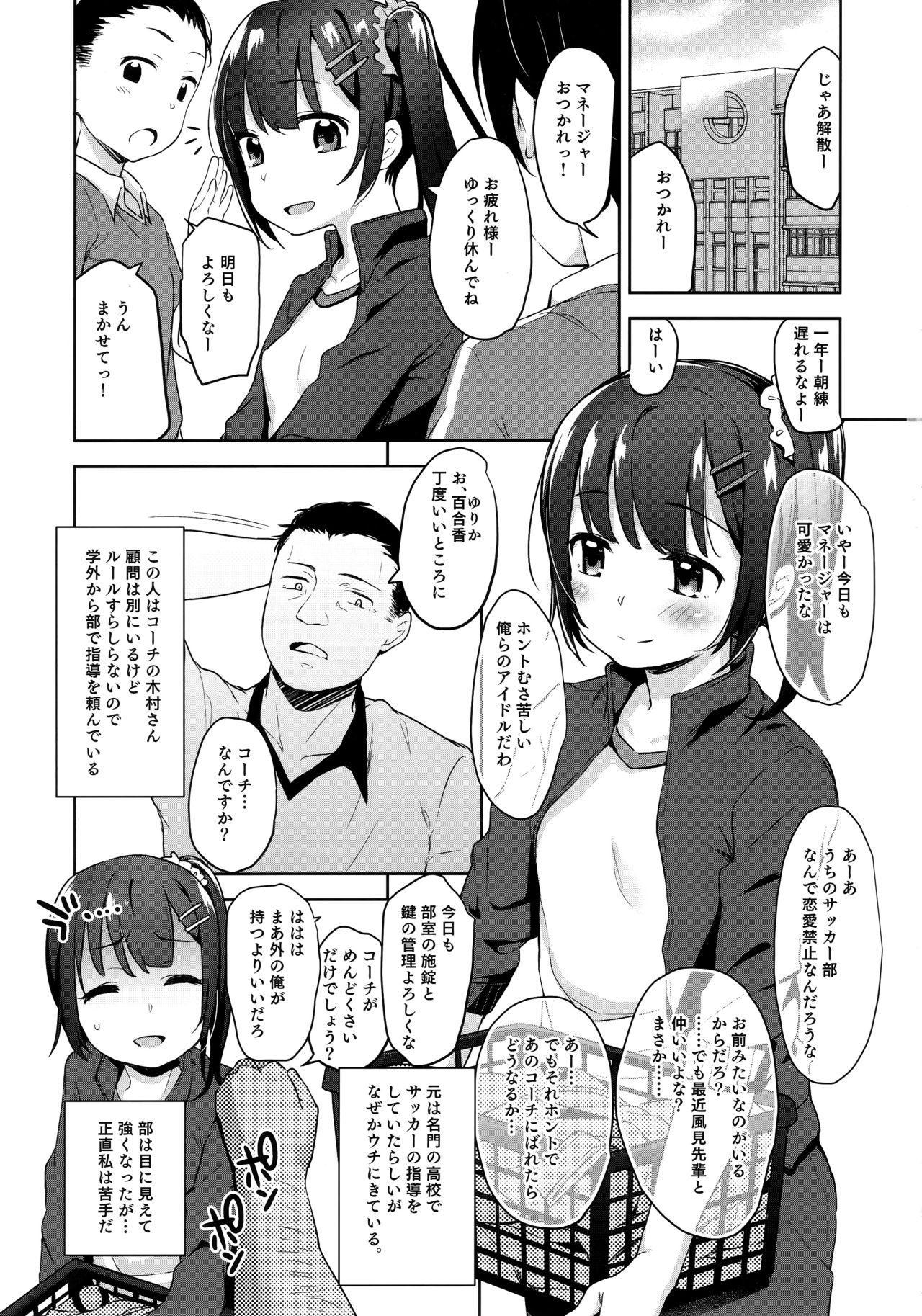 Koisuru shoujo wa Coach ni netorareru ― zenpen 1