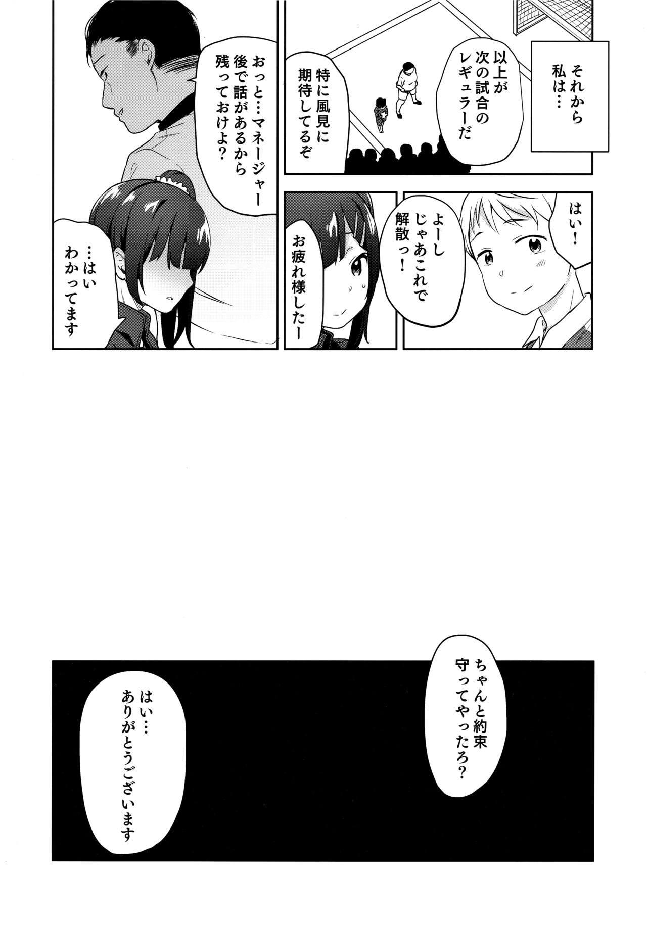 Koisuru shoujo wa Coach ni netorareru ― zenpen 28