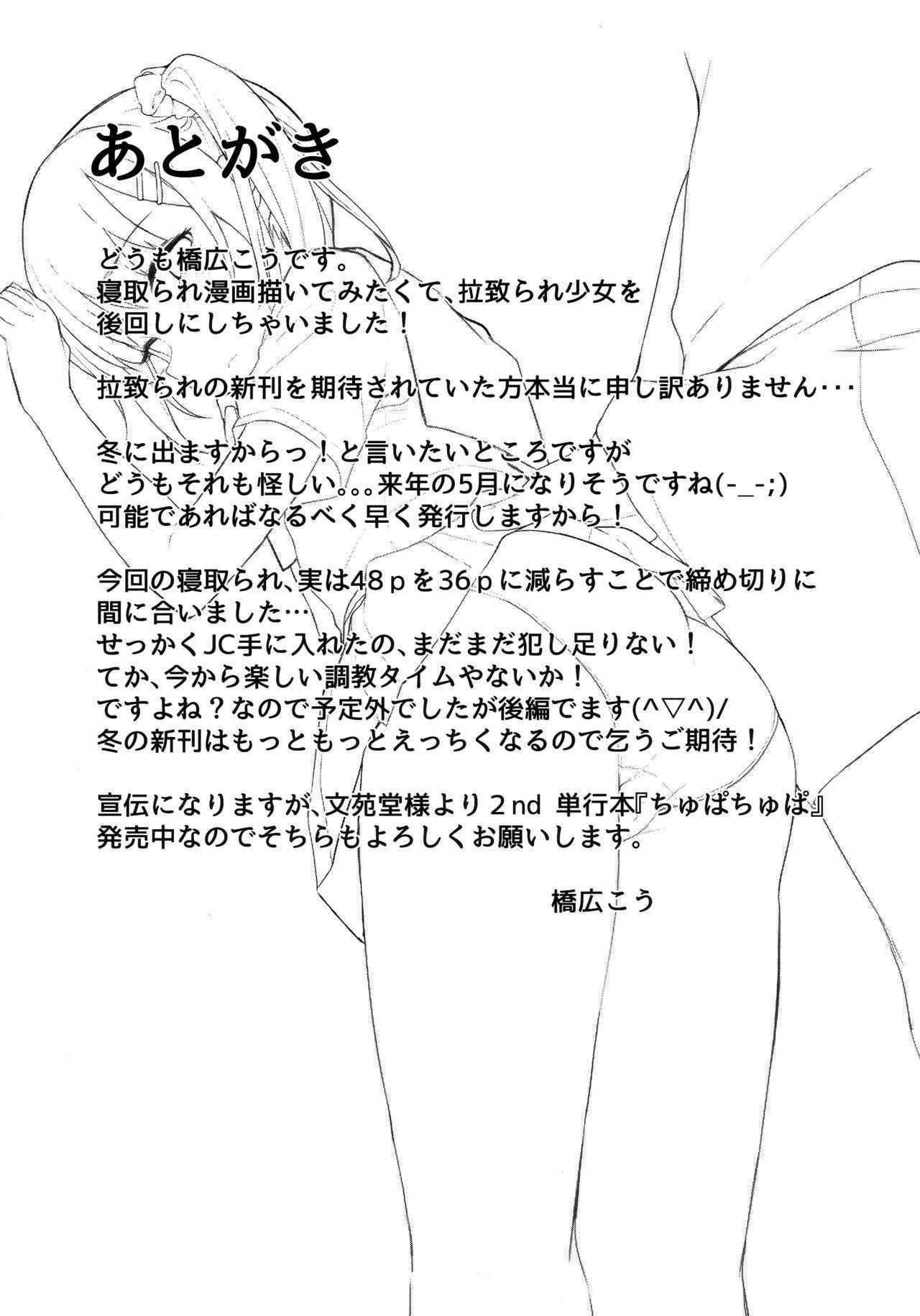 Koisuru shoujo wa Coach ni netorareru ― zenpen 30