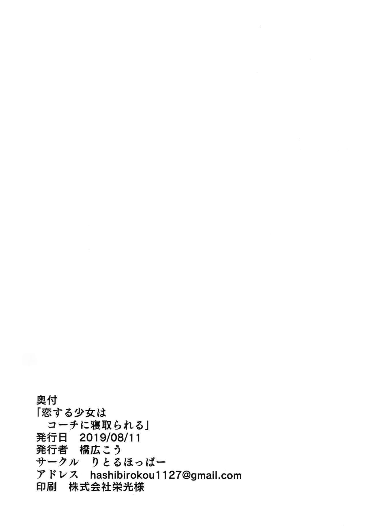 Koisuru shoujo wa Coach ni netorareru ― zenpen 32