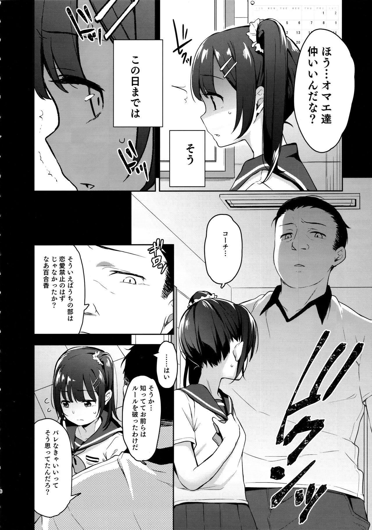 Koisuru shoujo wa Coach ni netorareru ― zenpen 4