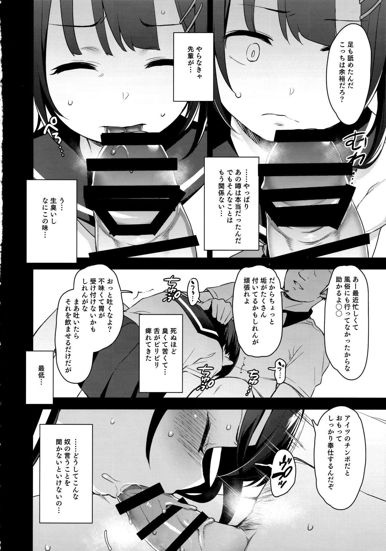 Koisuru shoujo wa Coach ni netorareru ― zenpen 8