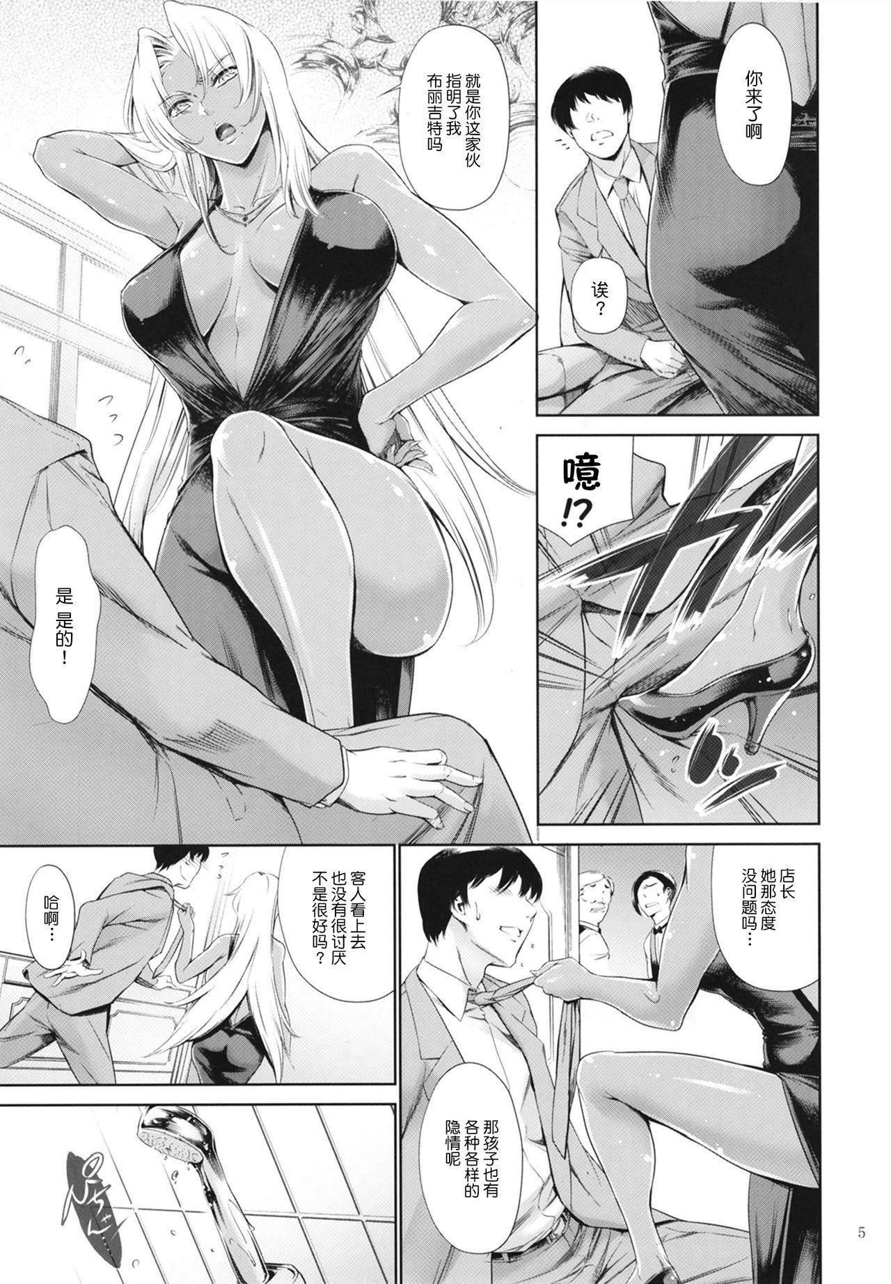 Makai Kishi Ingrid ni Nakadashi Dekiru Soapland 4