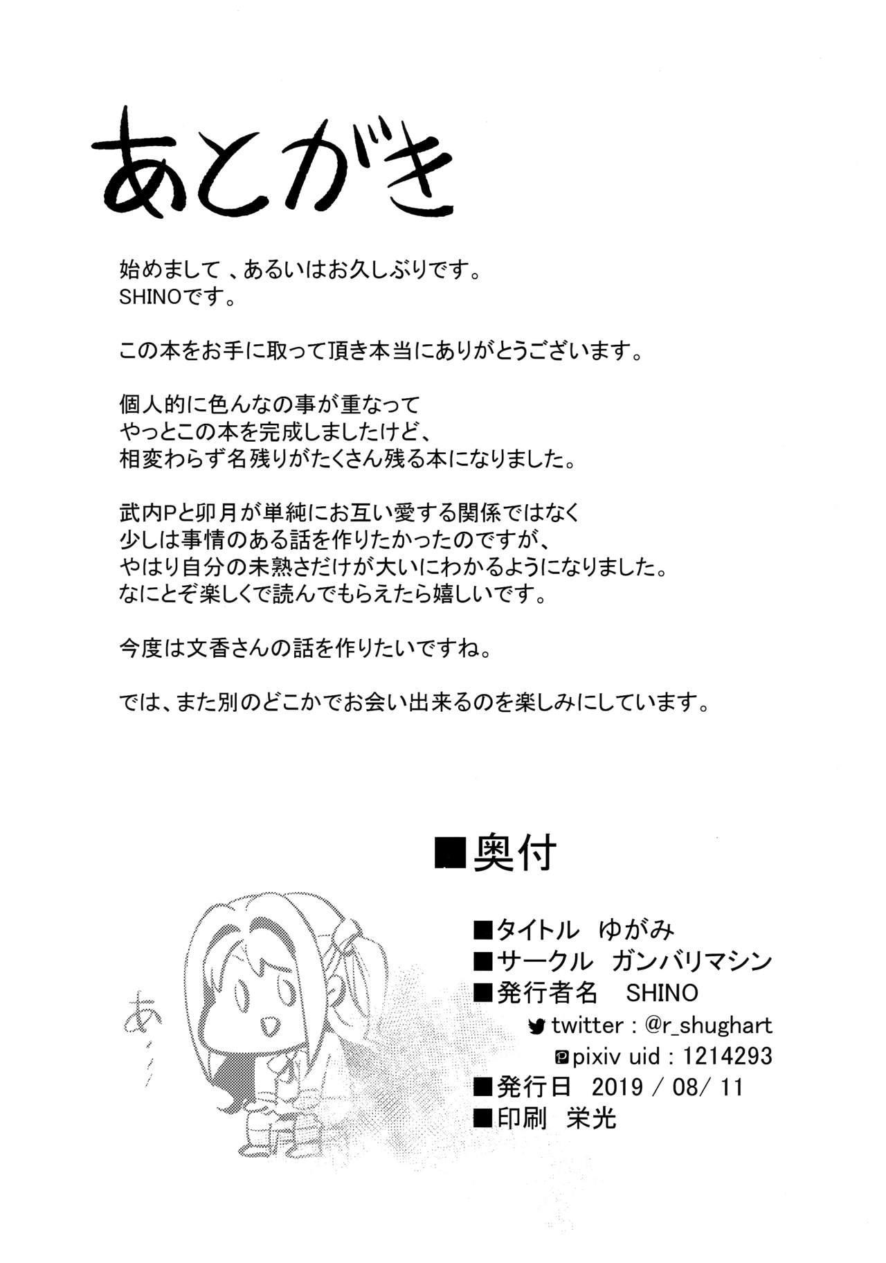 Yugami 22