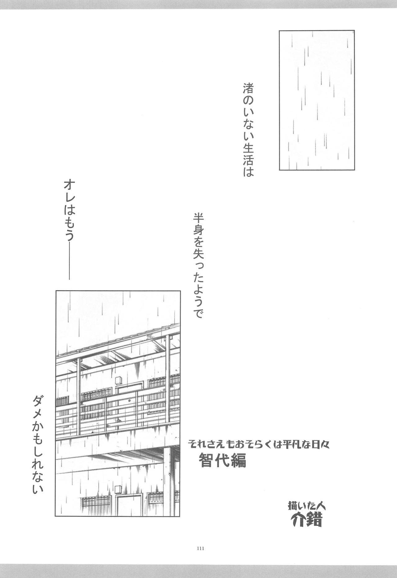KyoAni Kaishaku KyoAni Soushuuhen 107