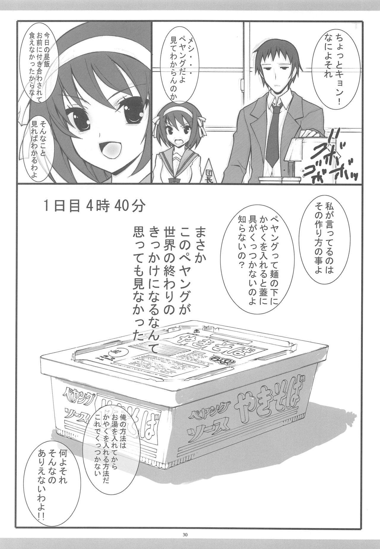 KyoAni Kaishaku KyoAni Soushuuhen 26