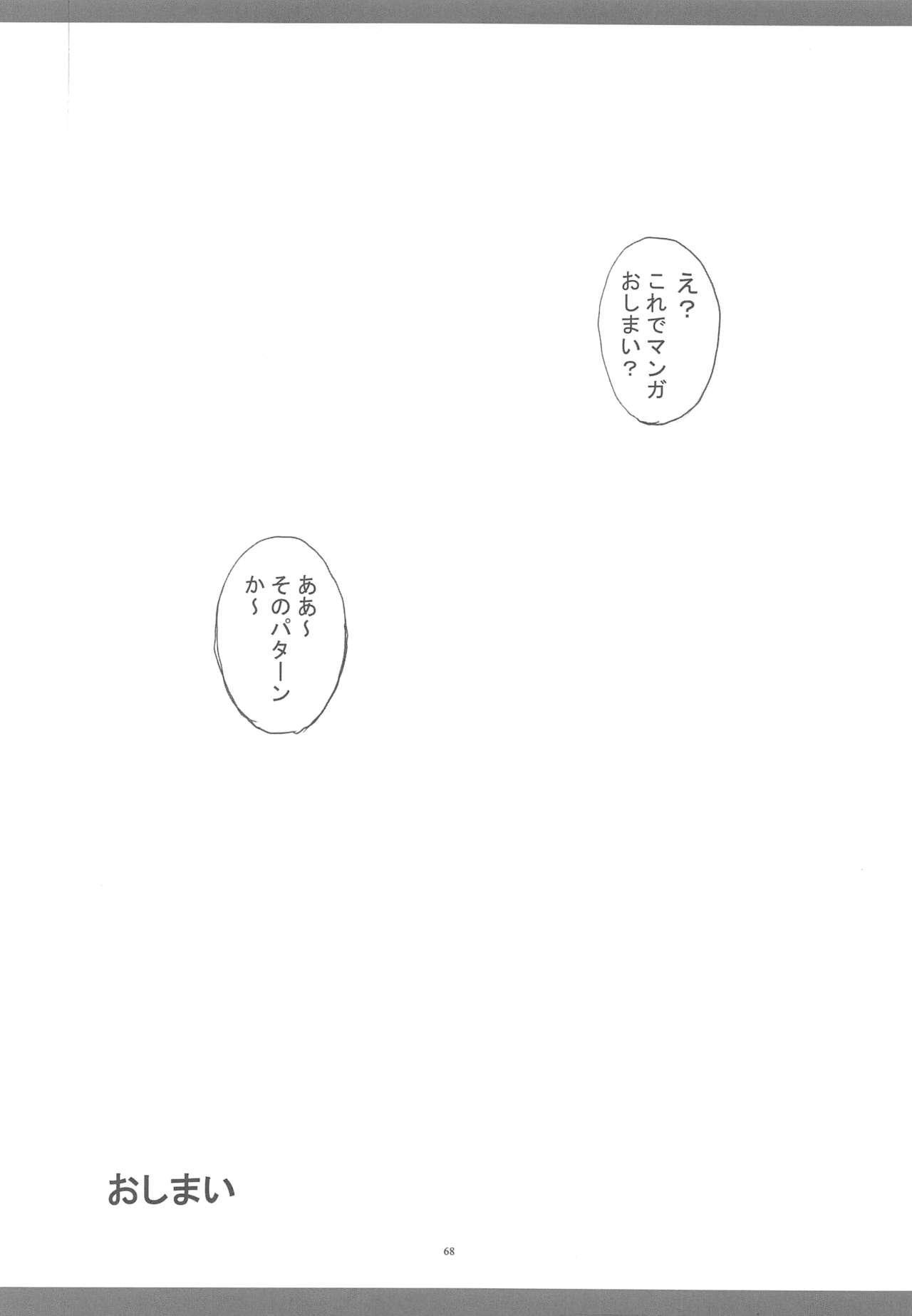 KyoAni Kaishaku KyoAni Soushuuhen 64