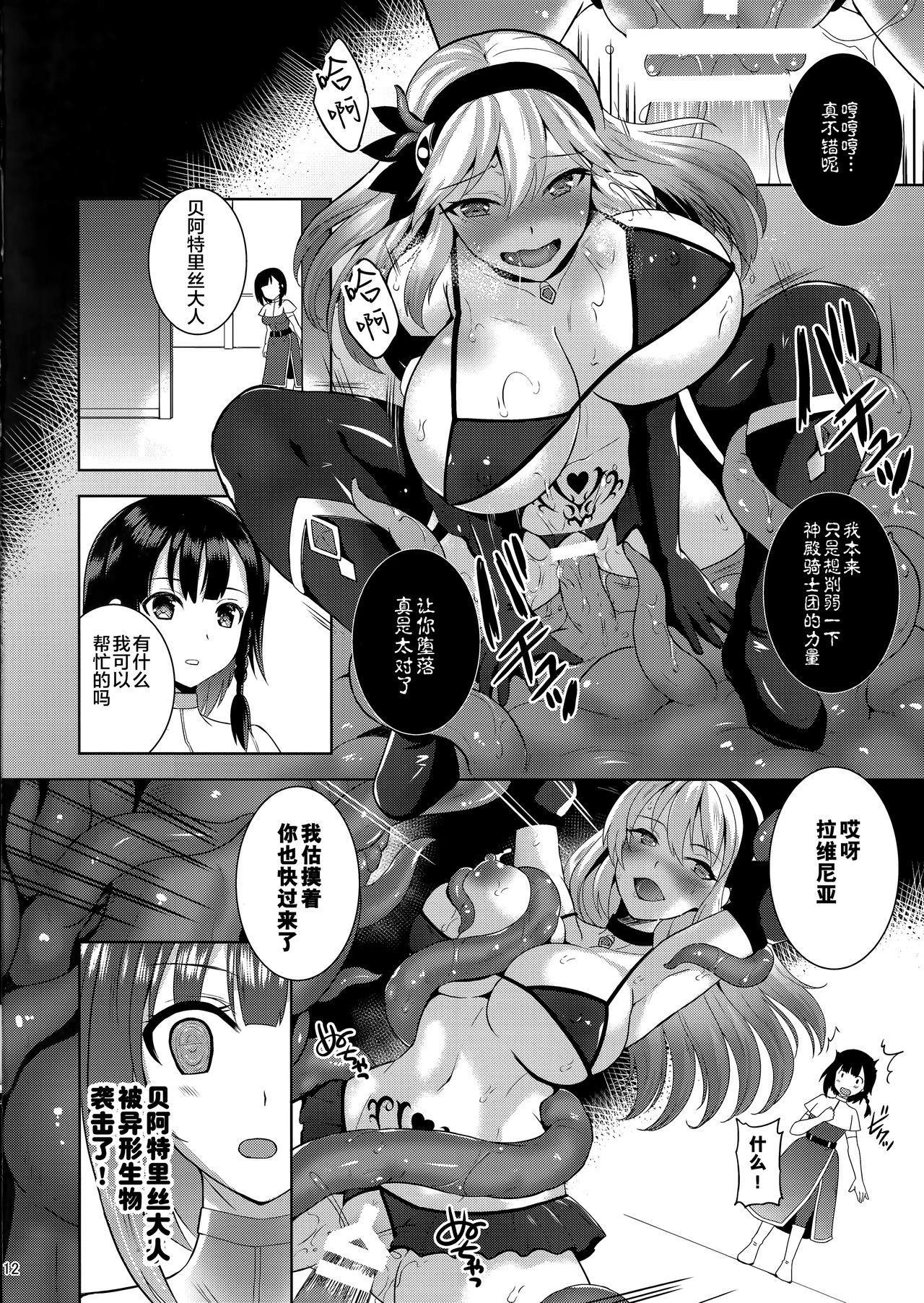 Infection Shinmai Kishi Lavinia no Junan 10