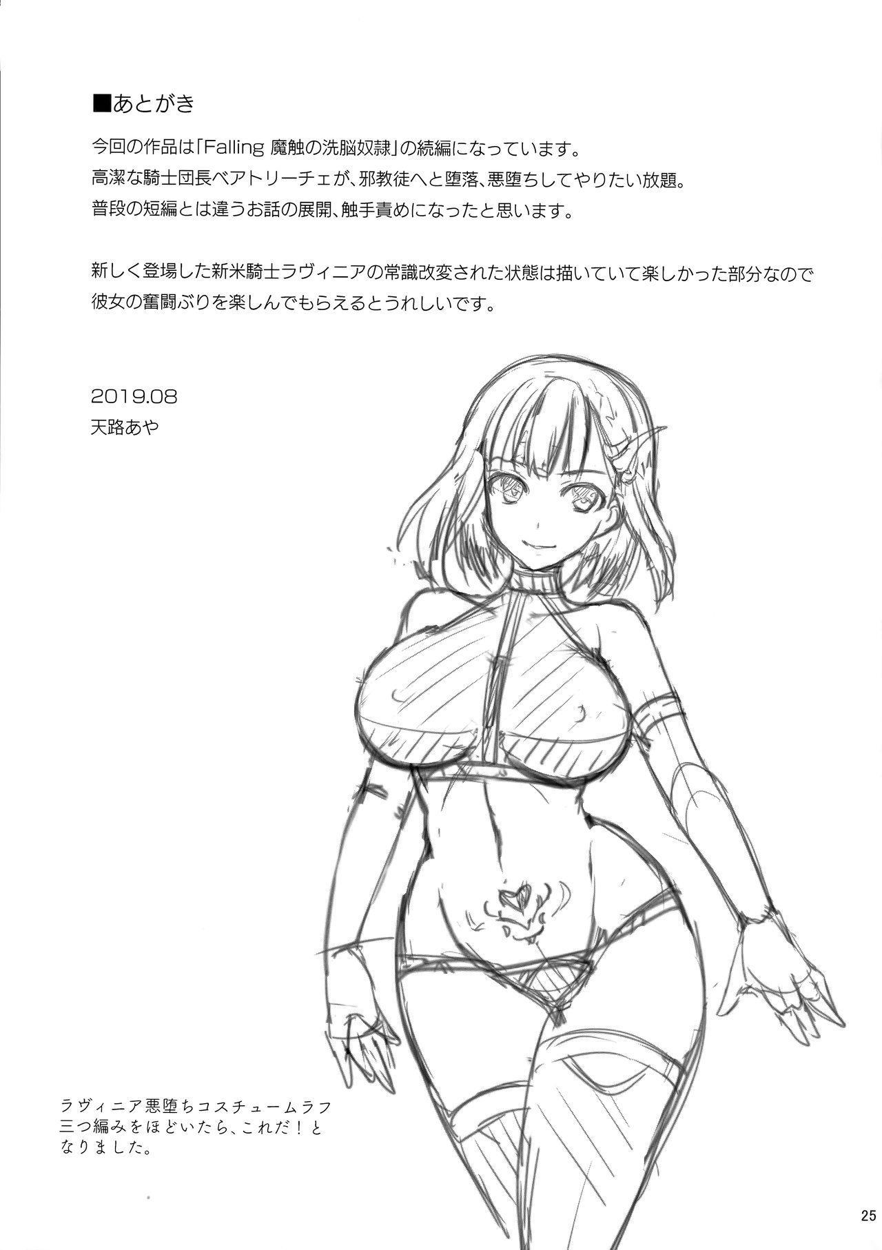 Infection Shinmai Kishi Lavinia no Junan 23