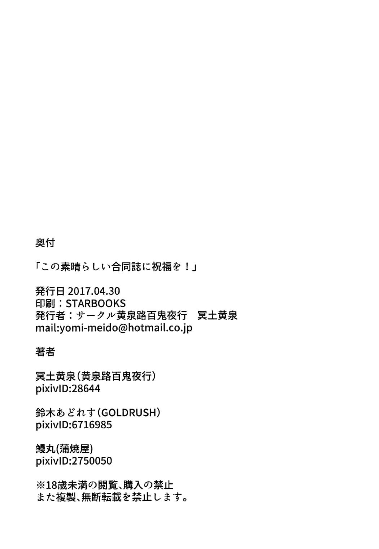 Kono Subarashii Goudoushi ni Syukufuku o! | A blessing to this wonderful joint magazine! 16